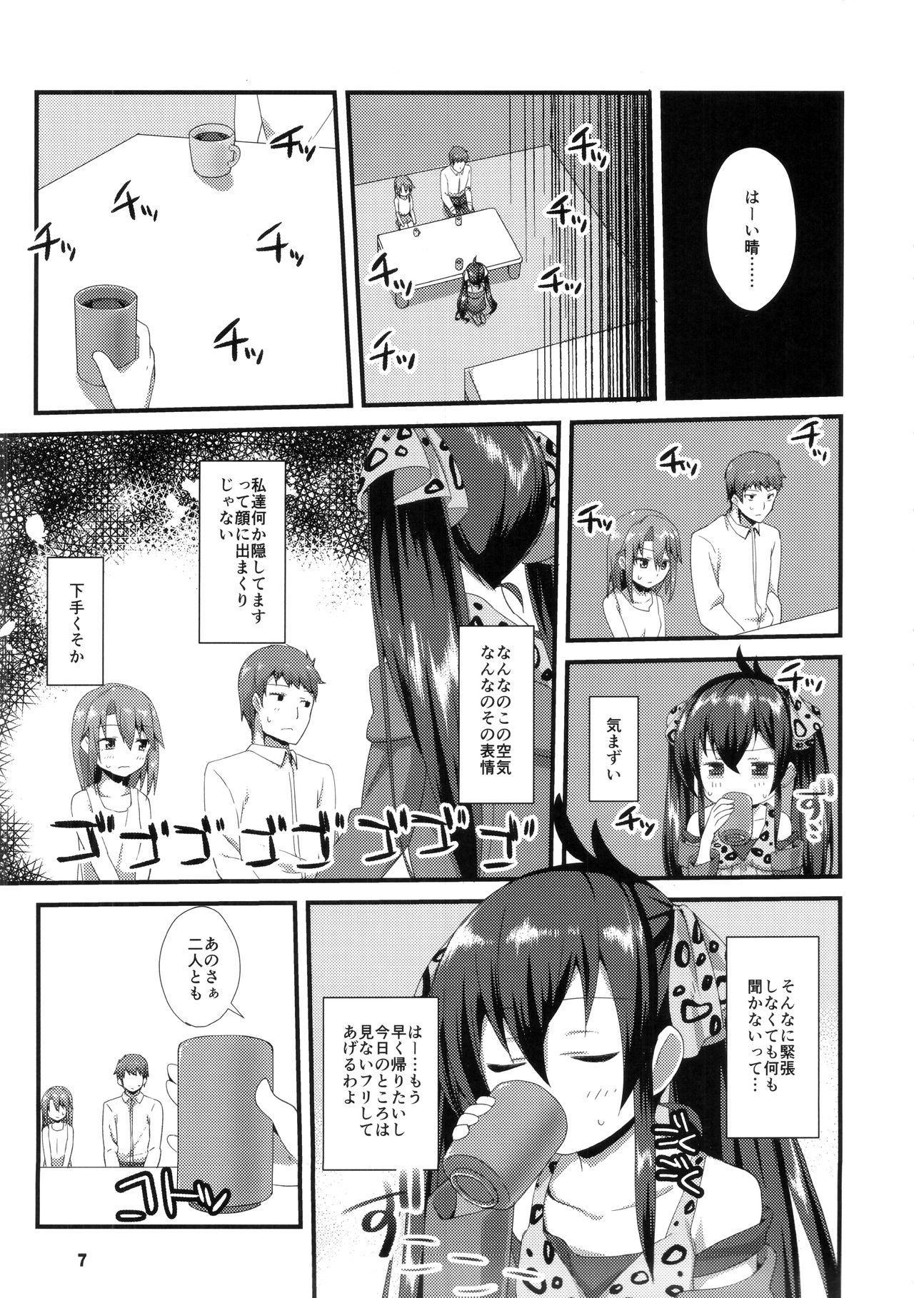 Himitsu no Rokujouma 5