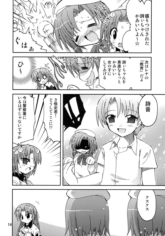 Suihei Kiki Shiki Higurashi de Harassment 12