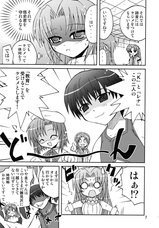 Suihei Kiki Shiki Higurashi de Harassment 5