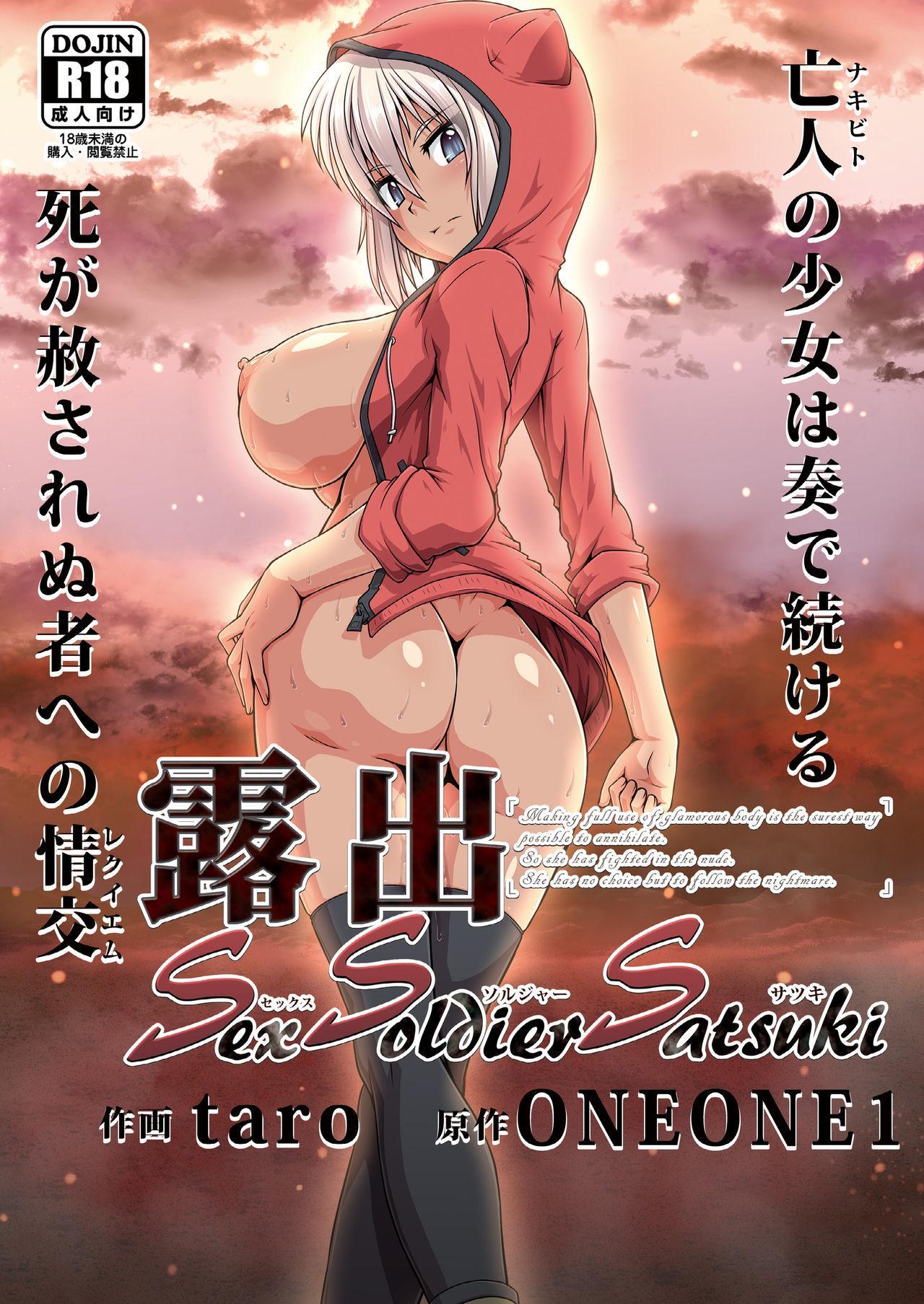 Roshutsu Sex Soldier Satsuki 0