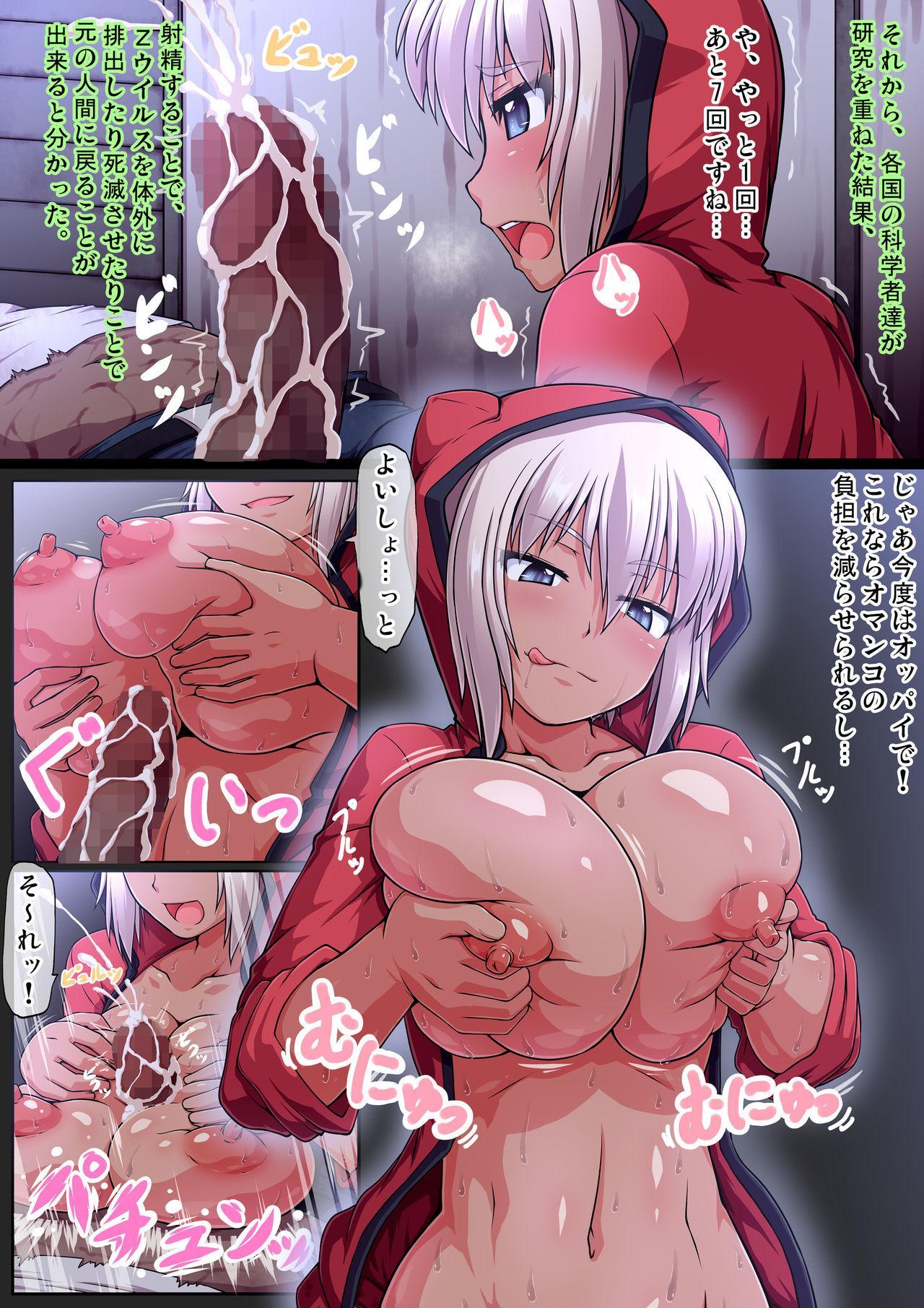 Roshutsu Sex Soldier Satsuki 9