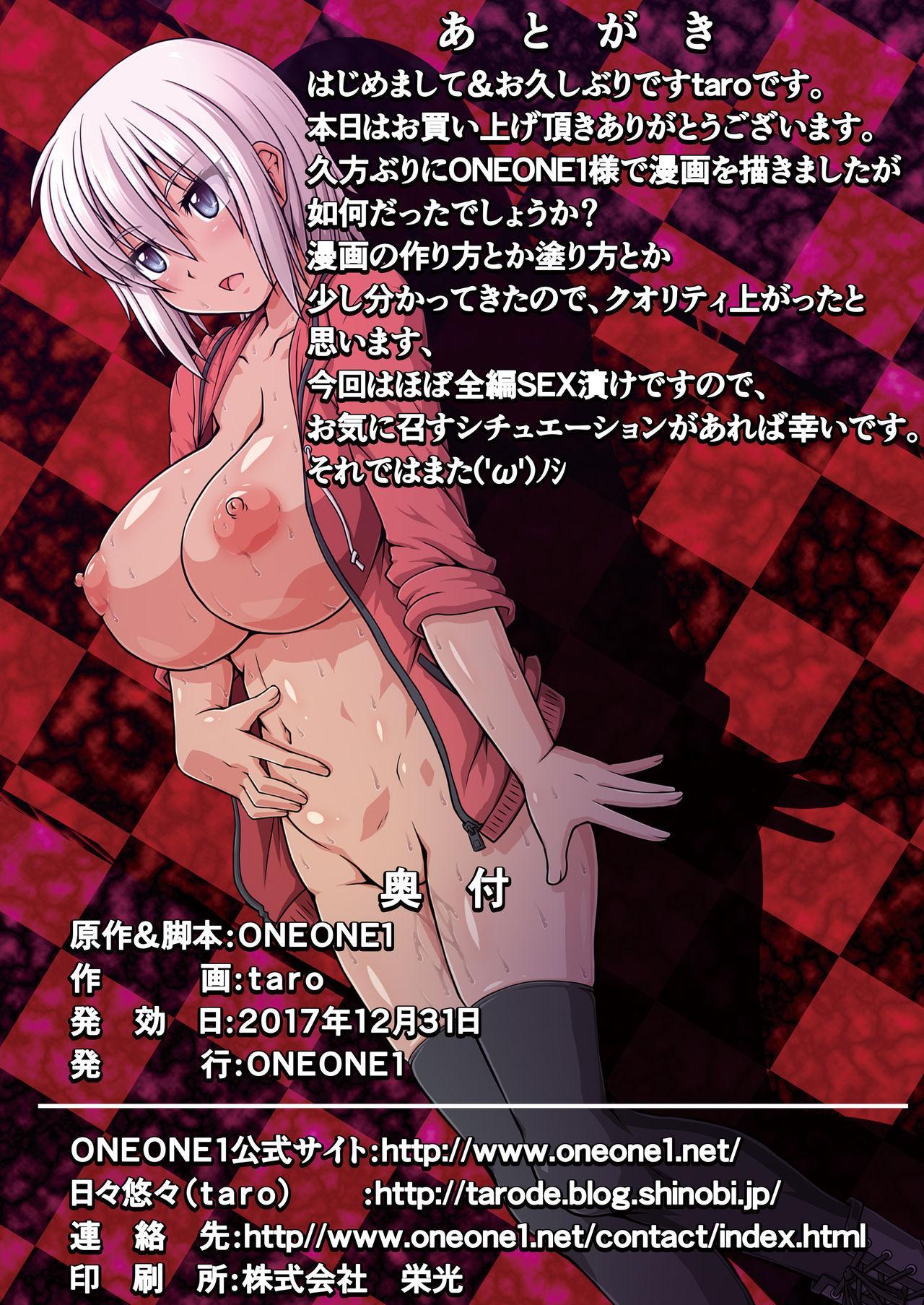 Roshutsu Sex Soldier Satsuki 24