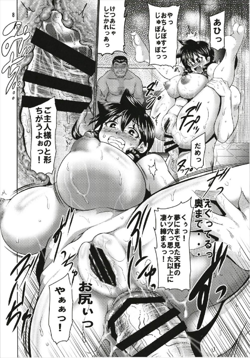 Onaho Megumi o Suki ni Shite! 9