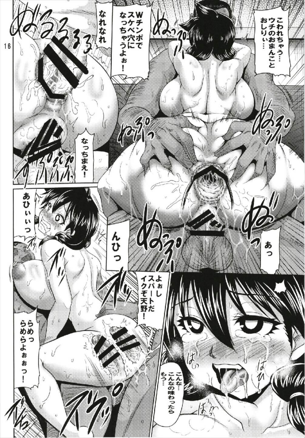 Onaho Megumi o Suki ni Shite! 17