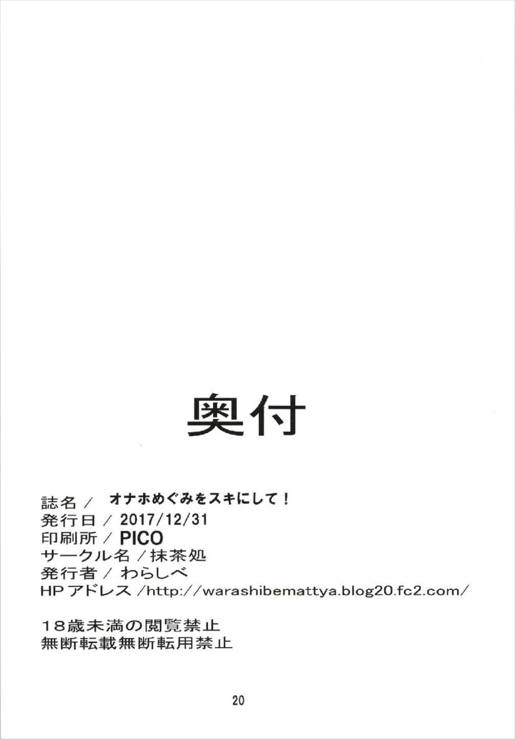 Onaho Megumi o Suki ni Shite! 21