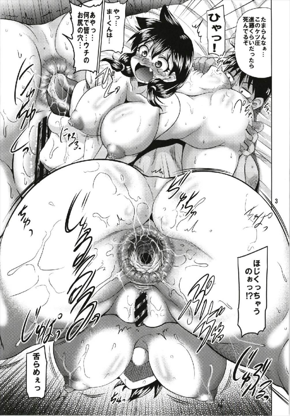 Onaho Megumi o Suki ni Shite! 4