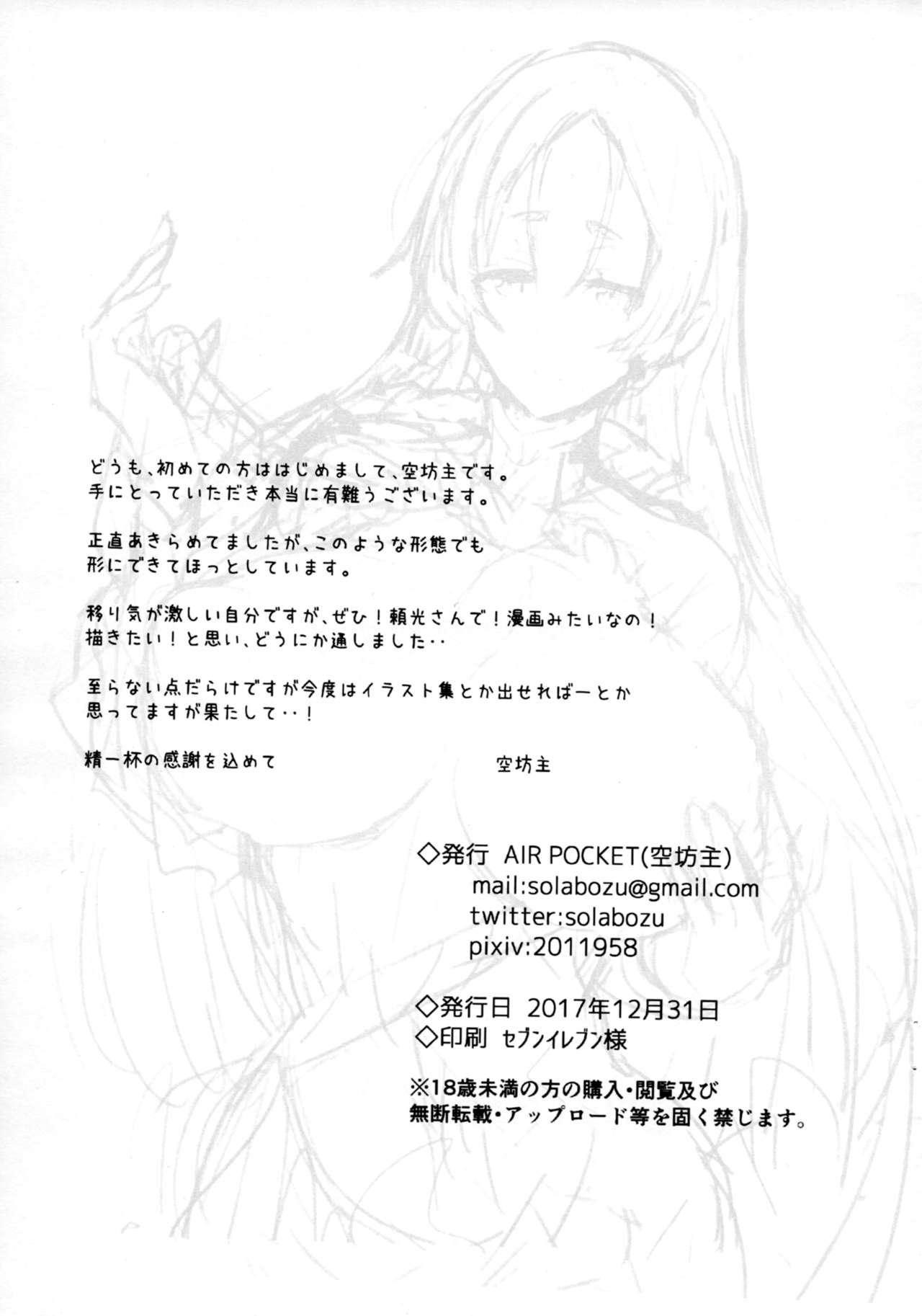 Zettai Yorimitsu 10