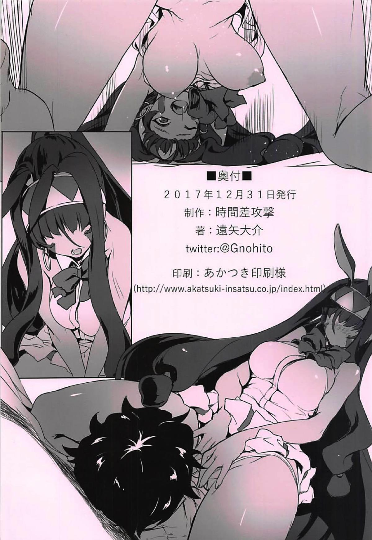 Nitocris ni Fukei na Koto o suru Hon 17