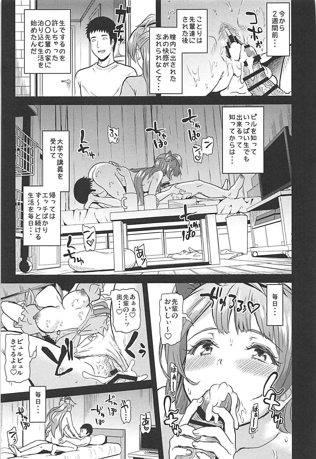Joshidaisei Minami Kotori no YariCir Jikenbo Case.2 13