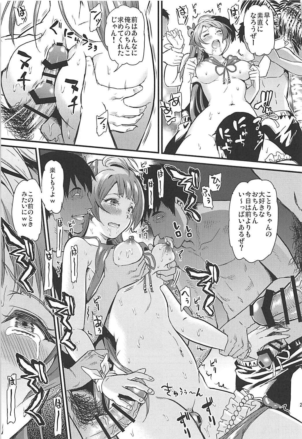 Joshidaisei Minami Kotori no YariCir Jikenbo Case.2 21