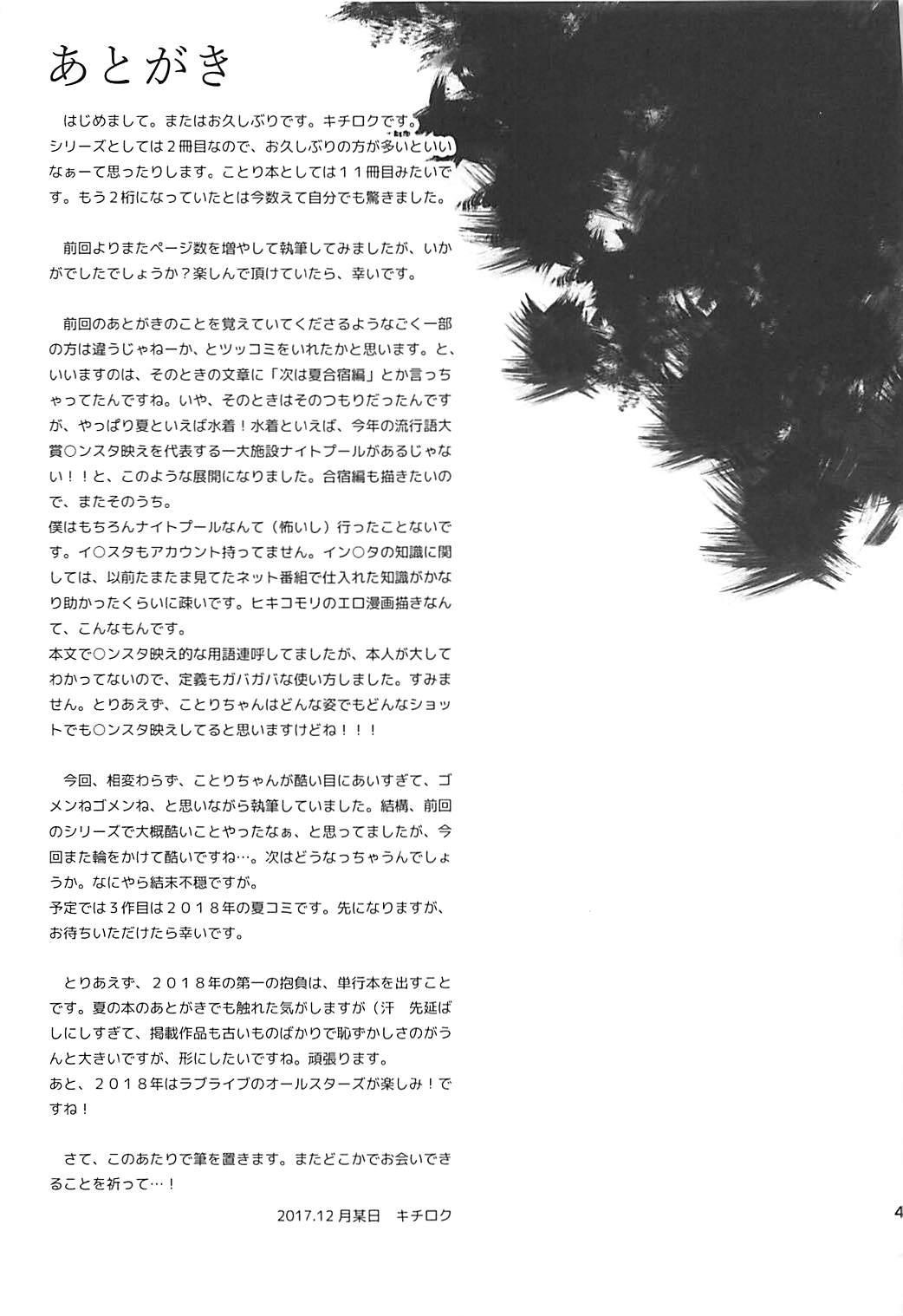 Joshidaisei Minami Kotori no YariCir Jikenbo Case.2 39