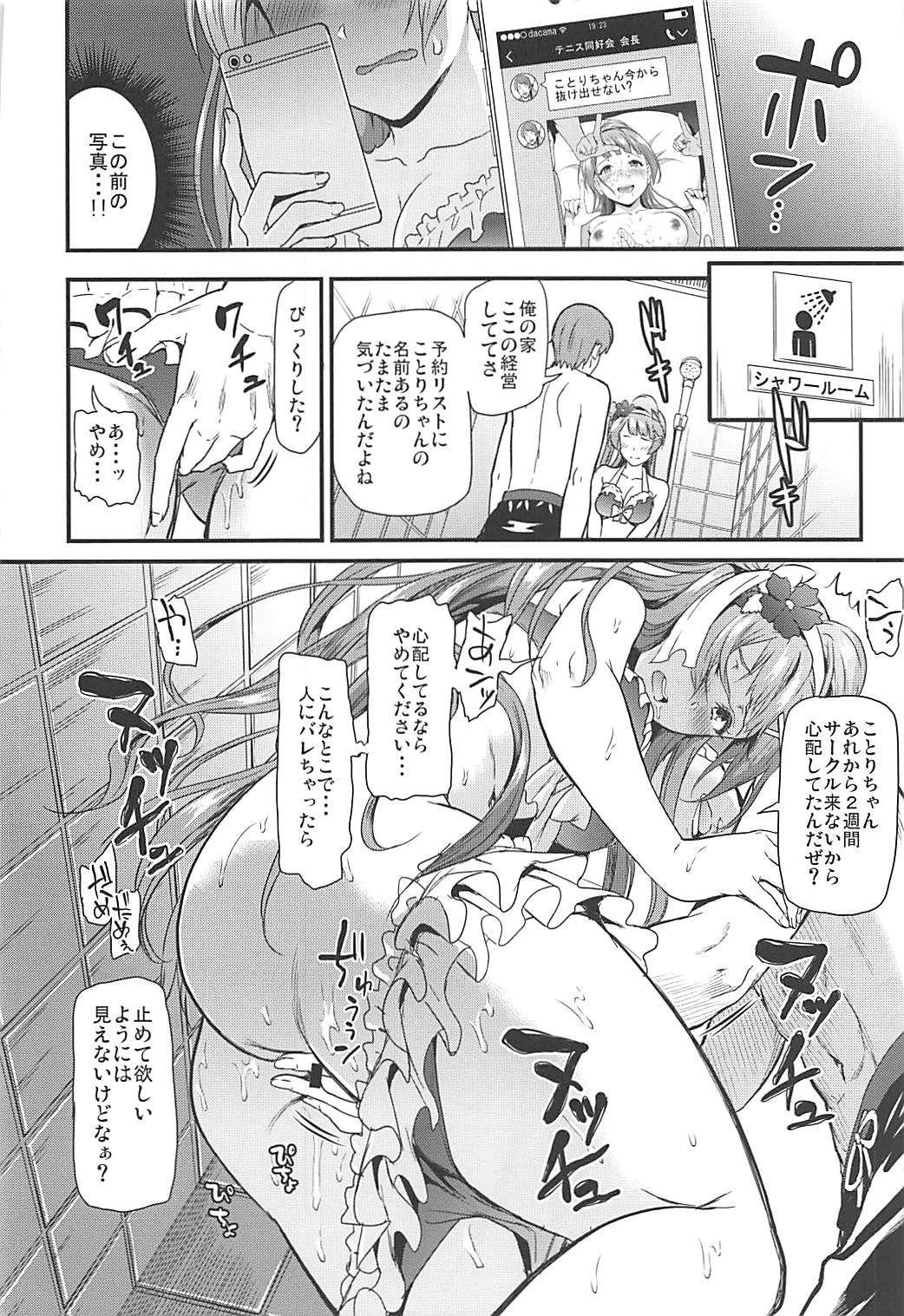 Joshidaisei Minami Kotori no YariCir Jikenbo Case.2 6