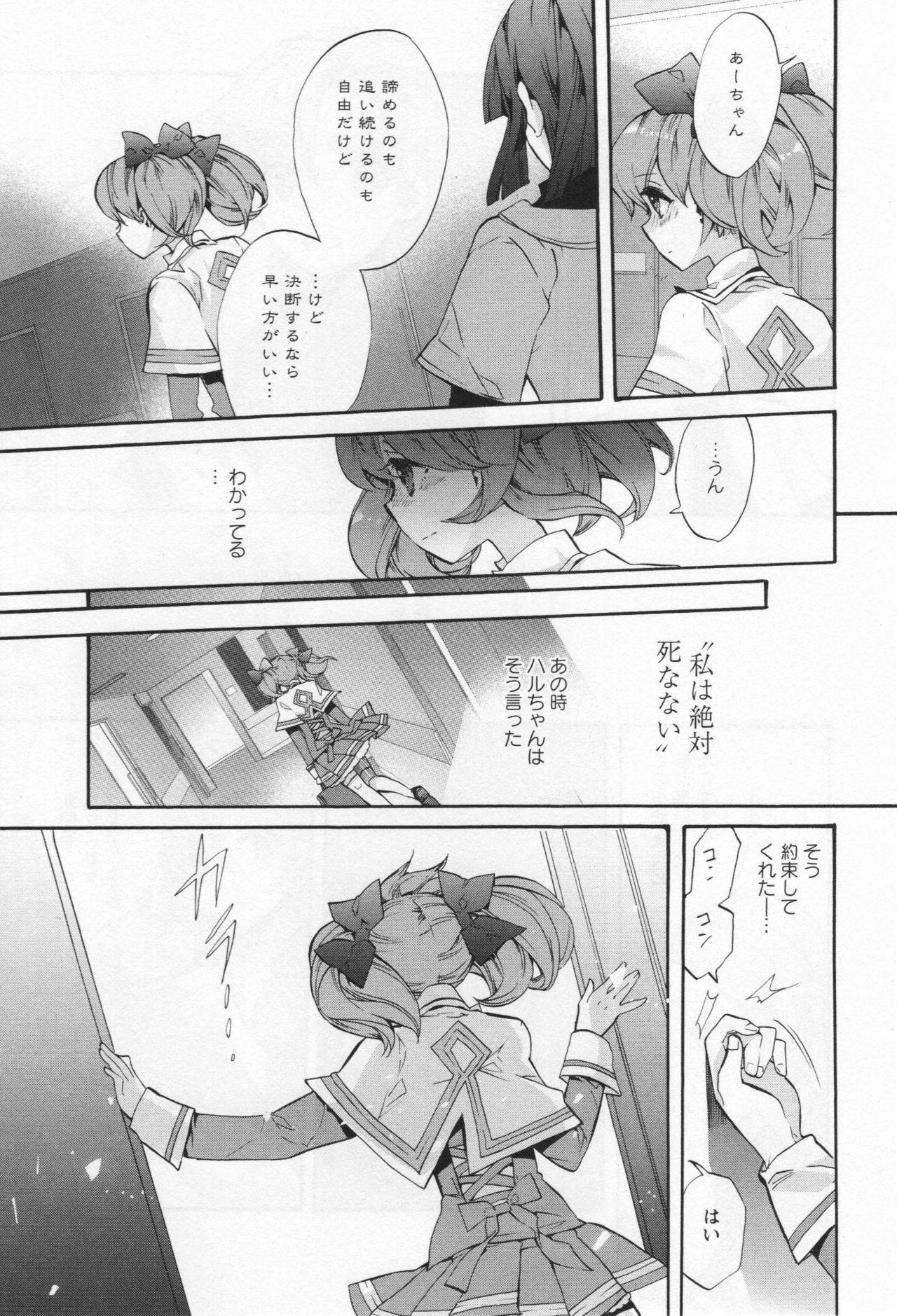 [Anthology] L -Ladies & Girls Love- 05 153