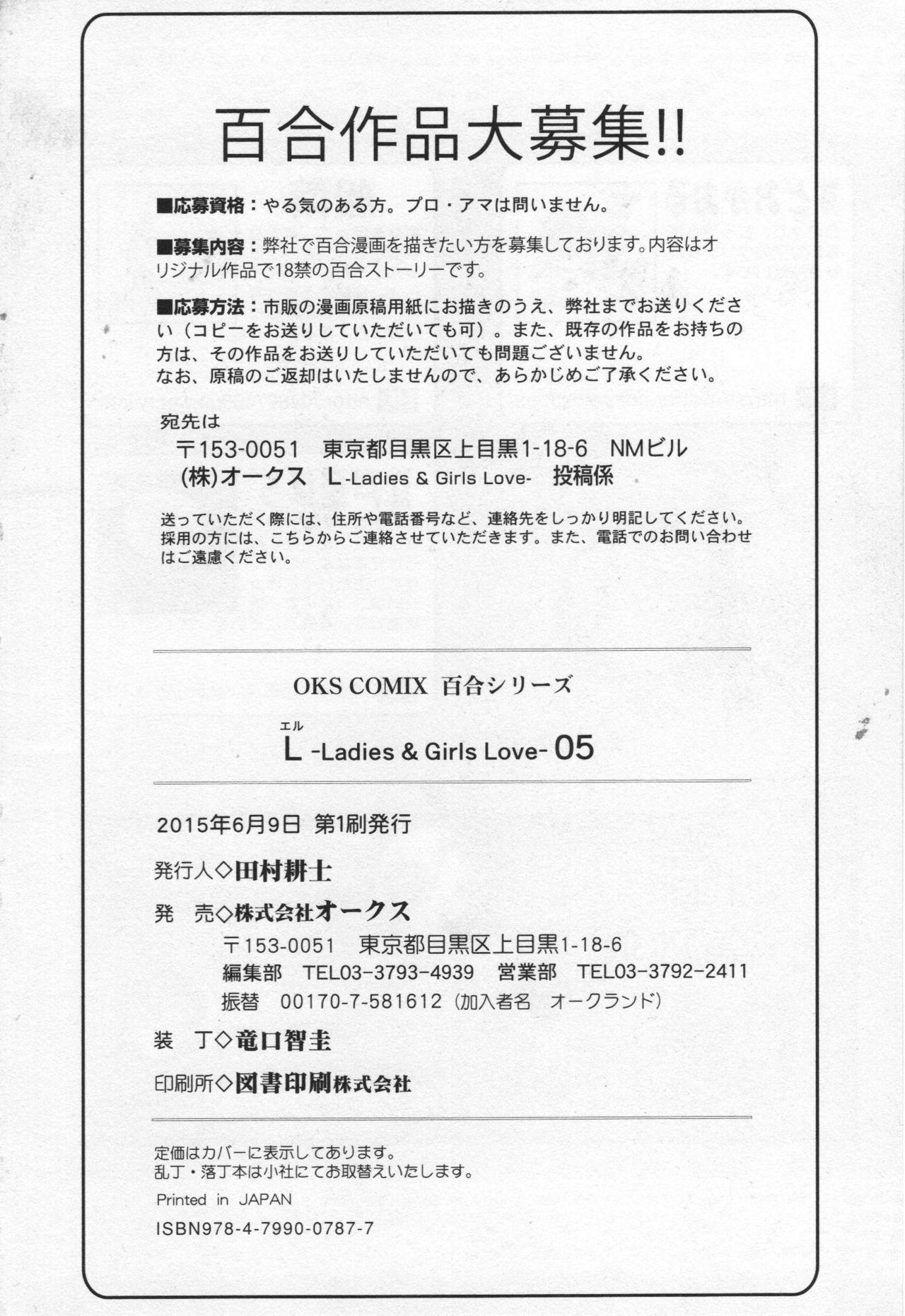 [Anthology] L -Ladies & Girls Love- 05 178