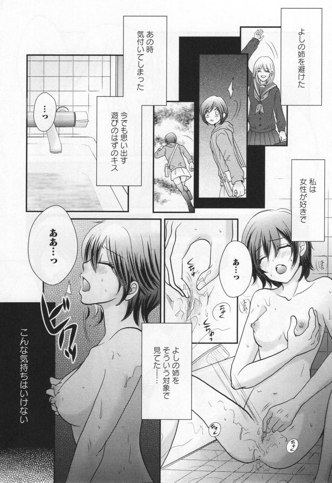 [Anthology] L -Ladies & Girls Love- 05 46