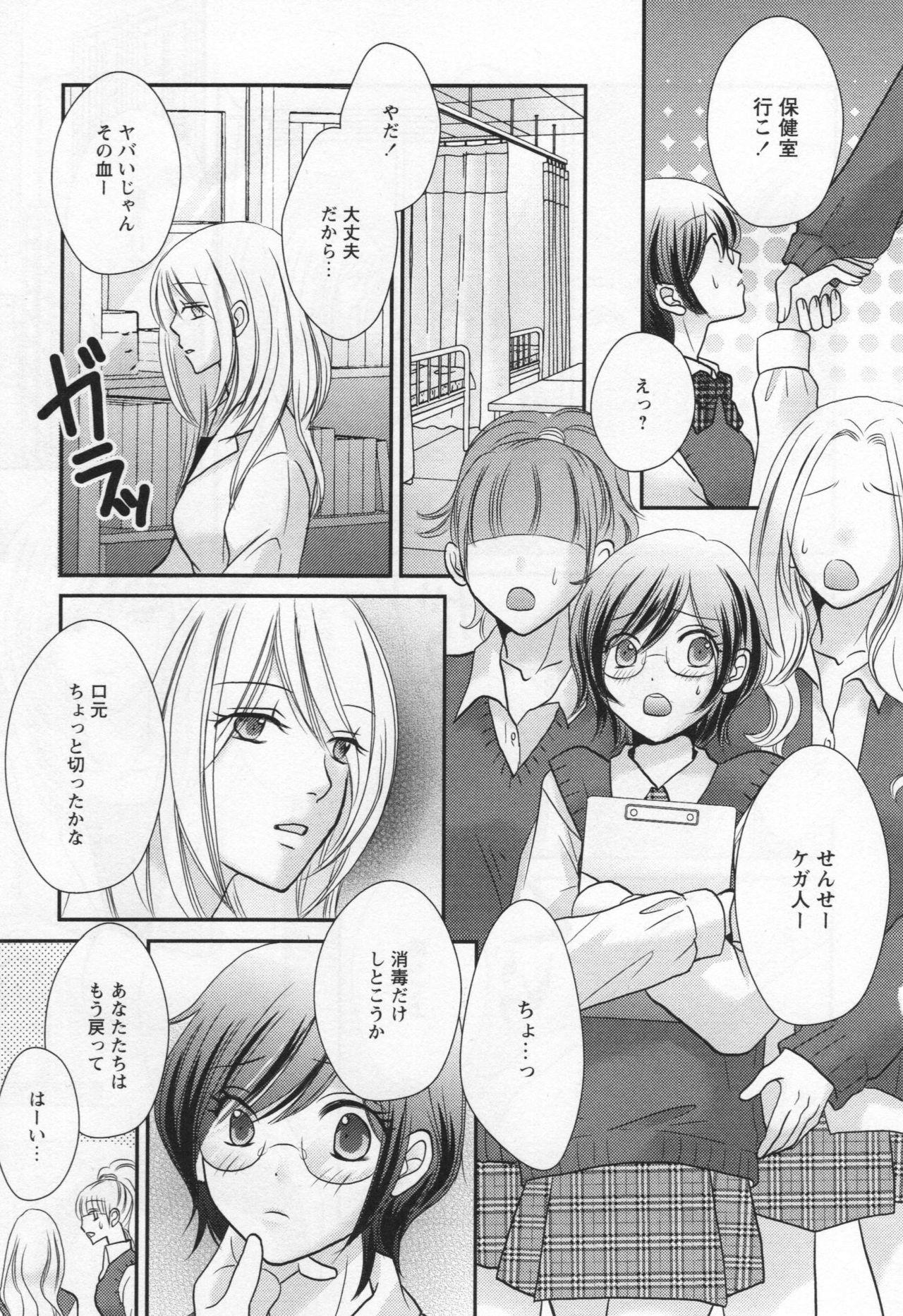[Anthology] L -Ladies & Girls Love- 05 49