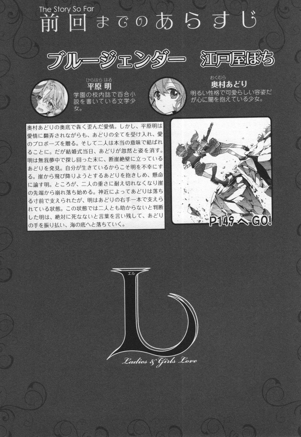 [Anthology] L -Ladies & Girls Love- 05 6