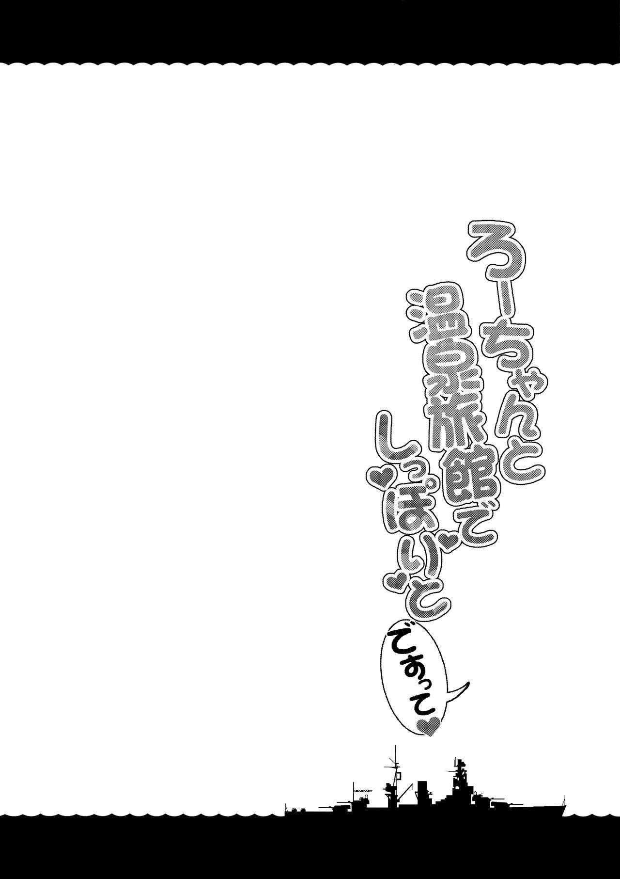 (C92) [Takoyaki-batake (Takoyaki Yoshi)] Ro-chan to Onsen Ryokan de Shippori to desutte   Relaxing With Ro-chan at a Hot Spring Inn. (Kantai Collection -KanColle-) [English] [ATF] 2
