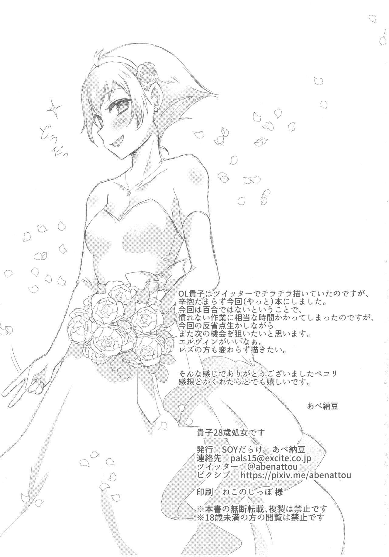 Takako 28-sai Shojo desu 24