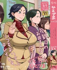 Kikan Hitozuma Vol. 1-4 9