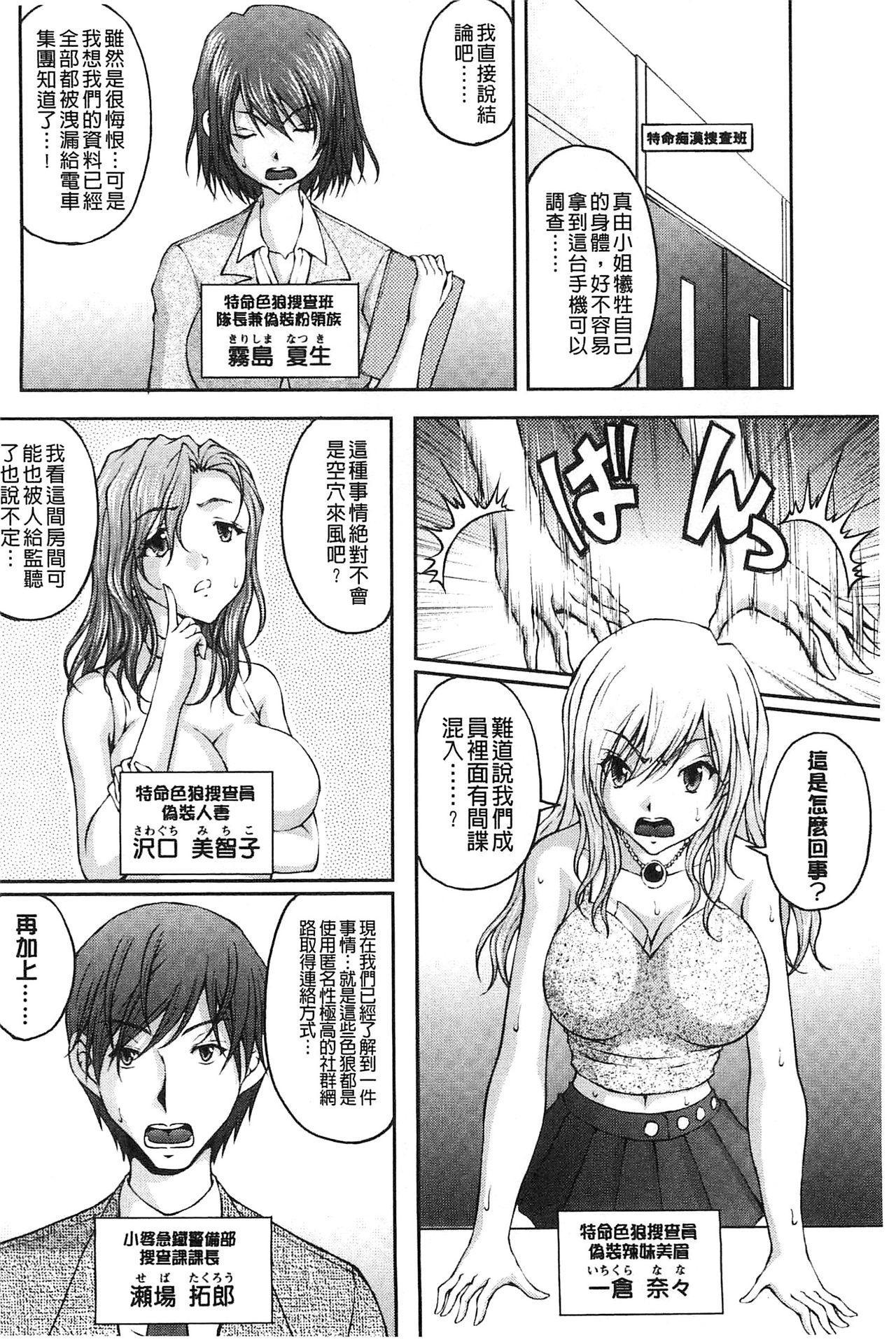 Tokumei Chikan Otori Sousahan | 特命痴漢誘捕的搜查班 104