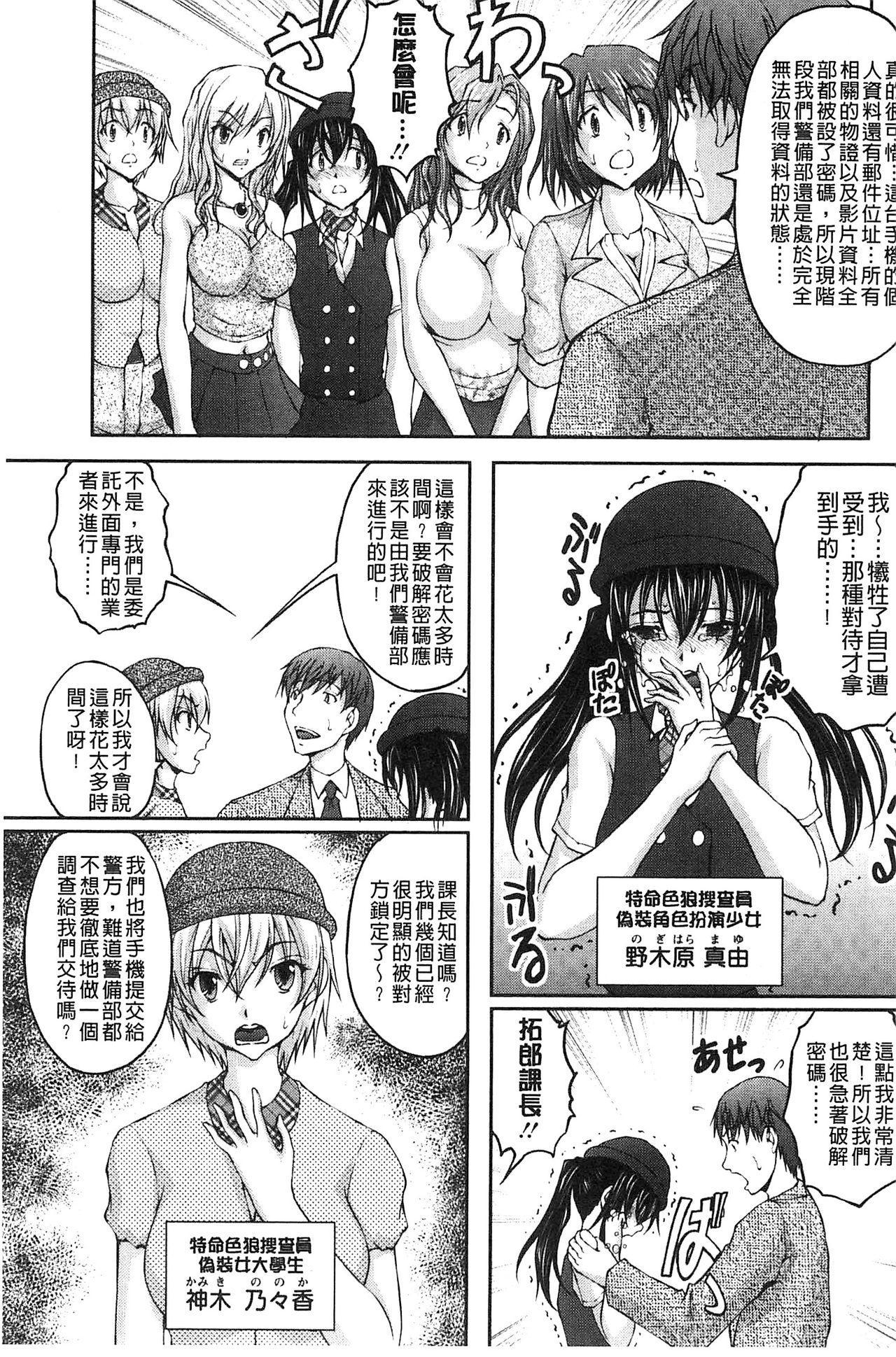 Tokumei Chikan Otori Sousahan | 特命痴漢誘捕的搜查班 105