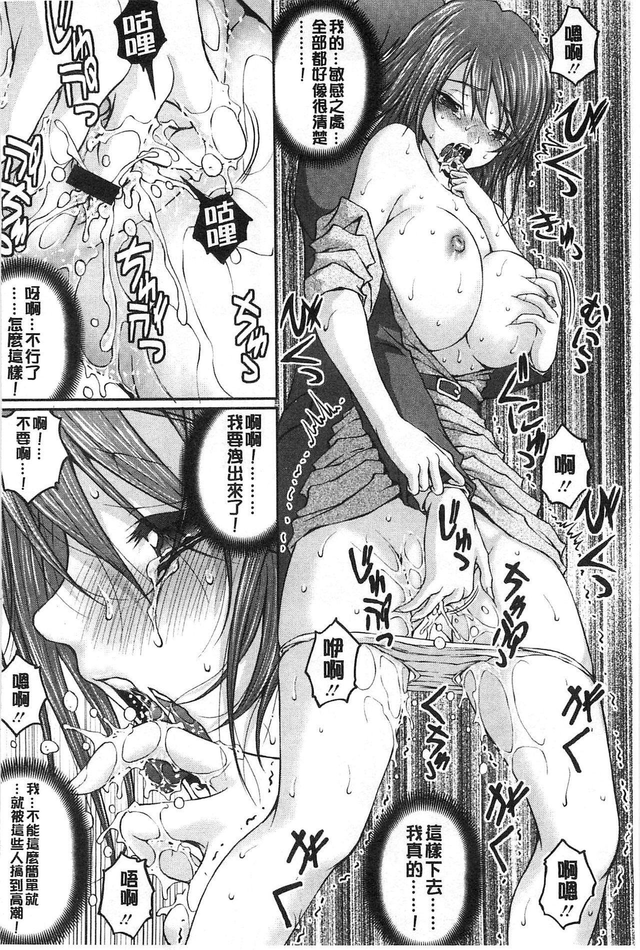 Tokumei Chikan Otori Sousahan | 特命痴漢誘捕的搜查班 110