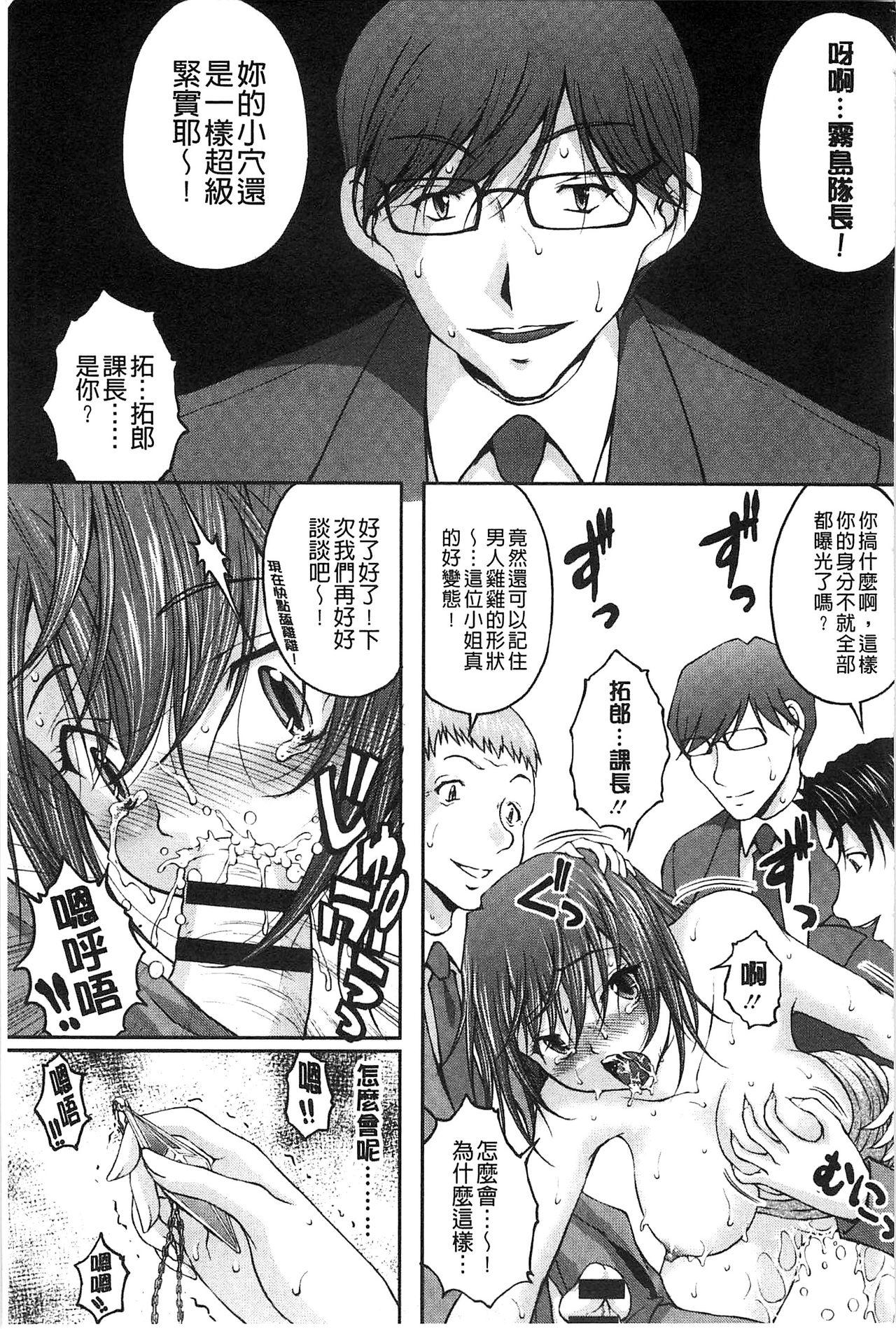 Tokumei Chikan Otori Sousahan | 特命痴漢誘捕的搜查班 113