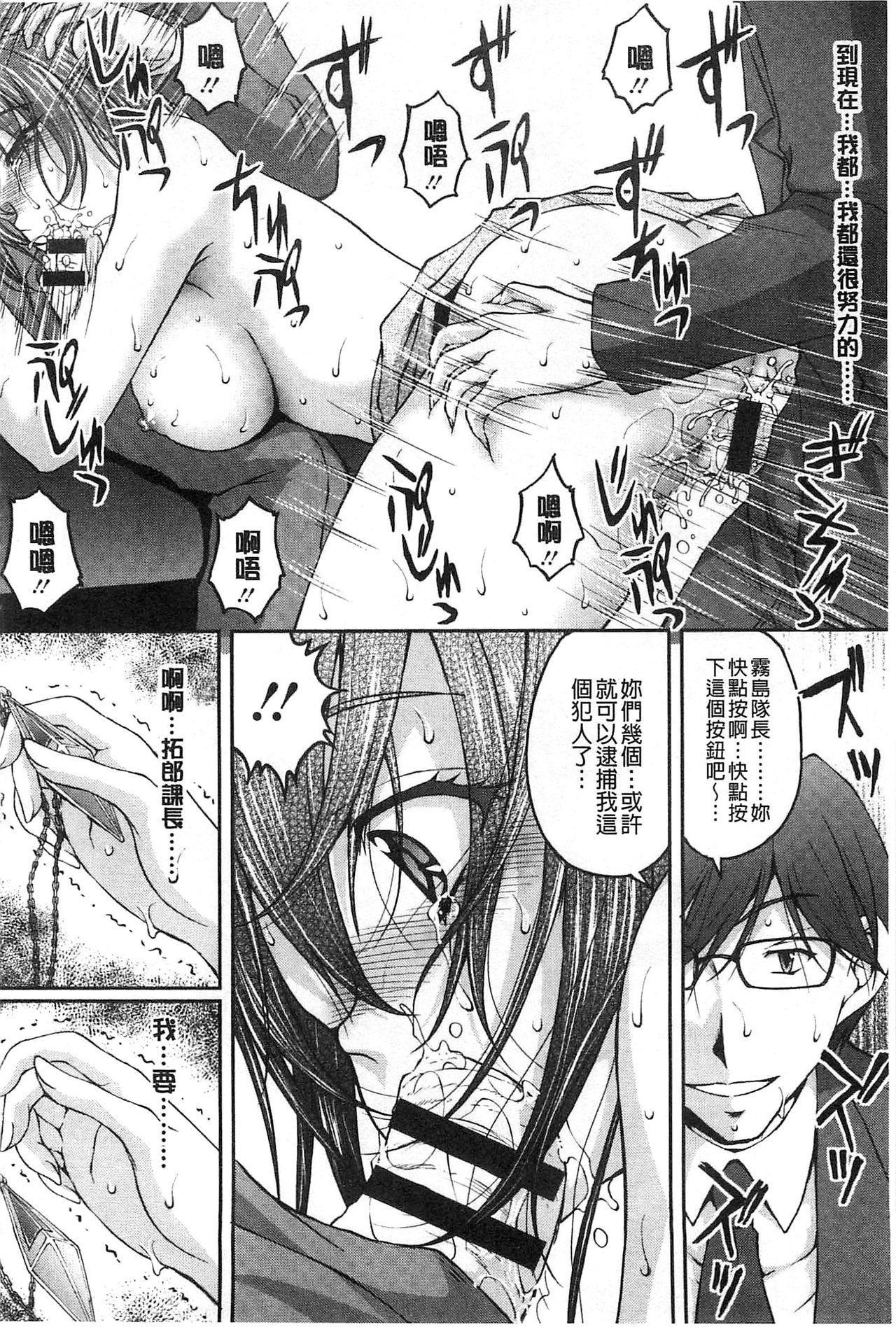 Tokumei Chikan Otori Sousahan | 特命痴漢誘捕的搜查班 114