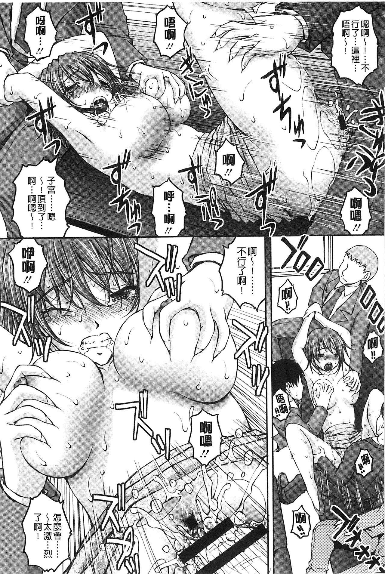 Tokumei Chikan Otori Sousahan | 特命痴漢誘捕的搜查班 117
