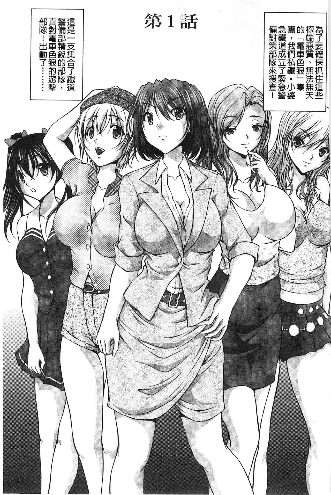 Tokumei Chikan Otori Sousahan | 特命痴漢誘捕的搜查班 11