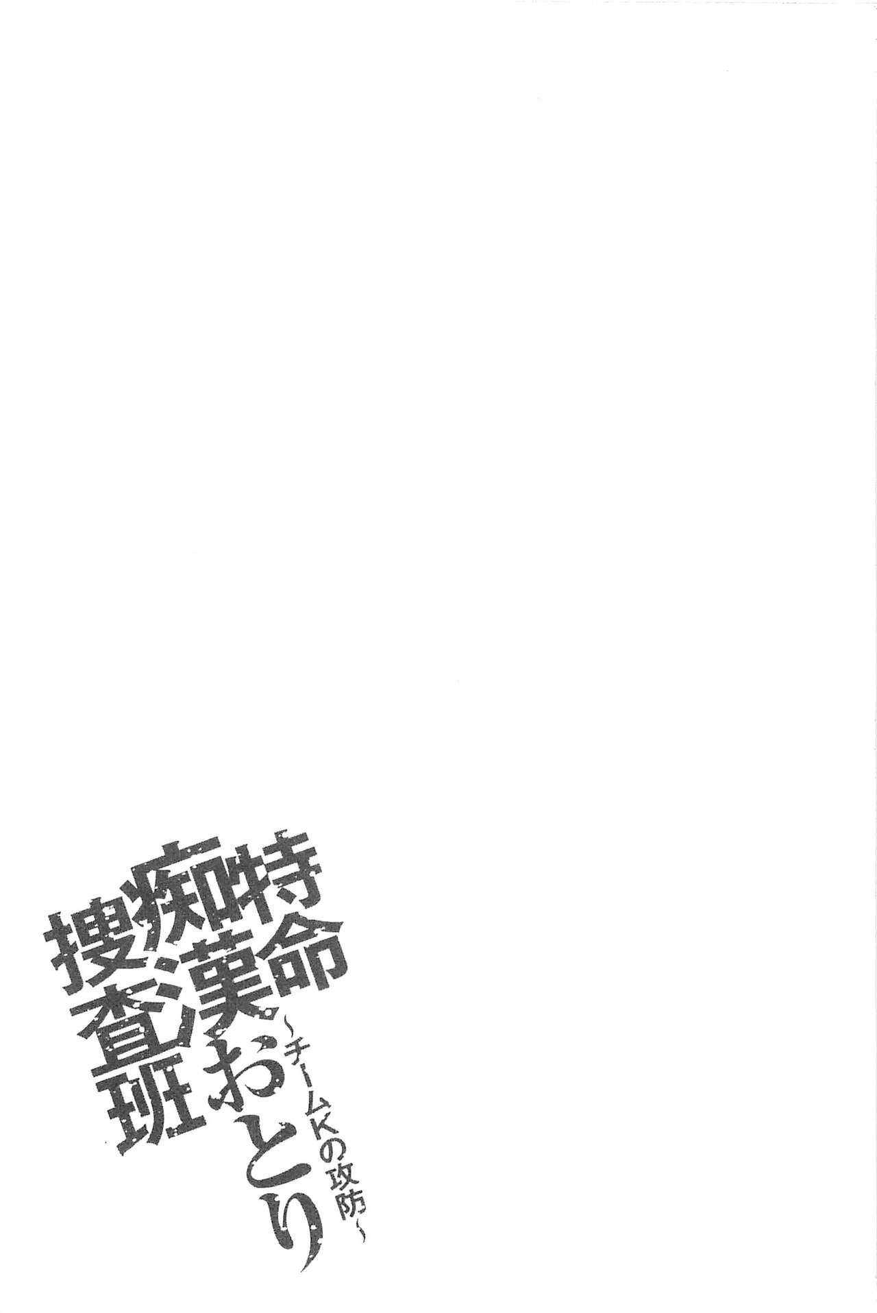 Tokumei Chikan Otori Sousahan | 特命痴漢誘捕的搜查班 121