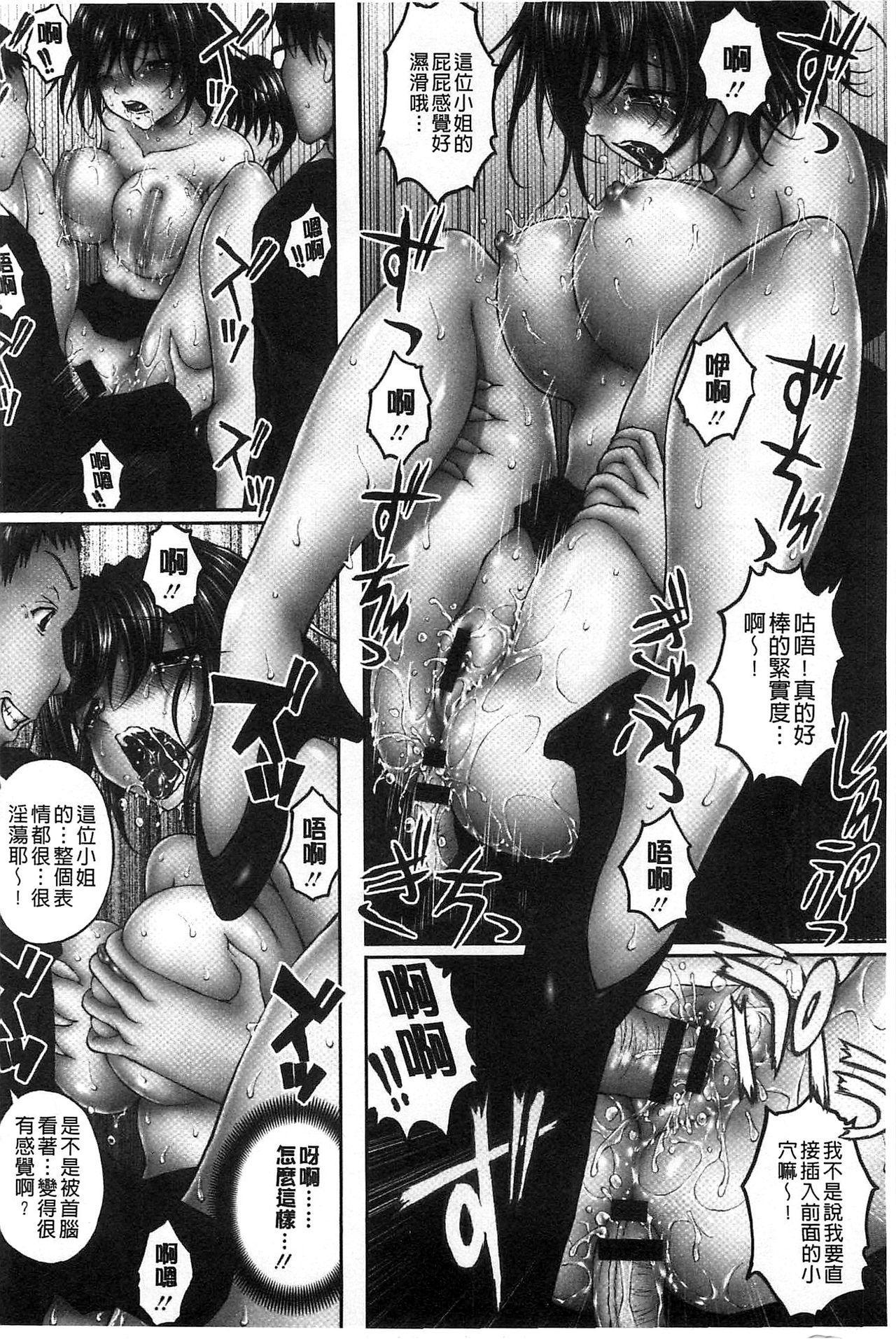 Tokumei Chikan Otori Sousahan | 特命痴漢誘捕的搜查班 125