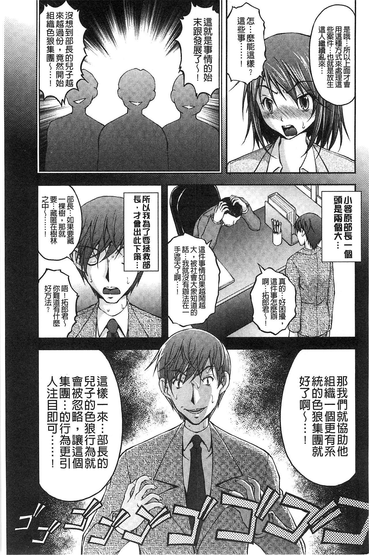 Tokumei Chikan Otori Sousahan | 特命痴漢誘捕的搜查班 135