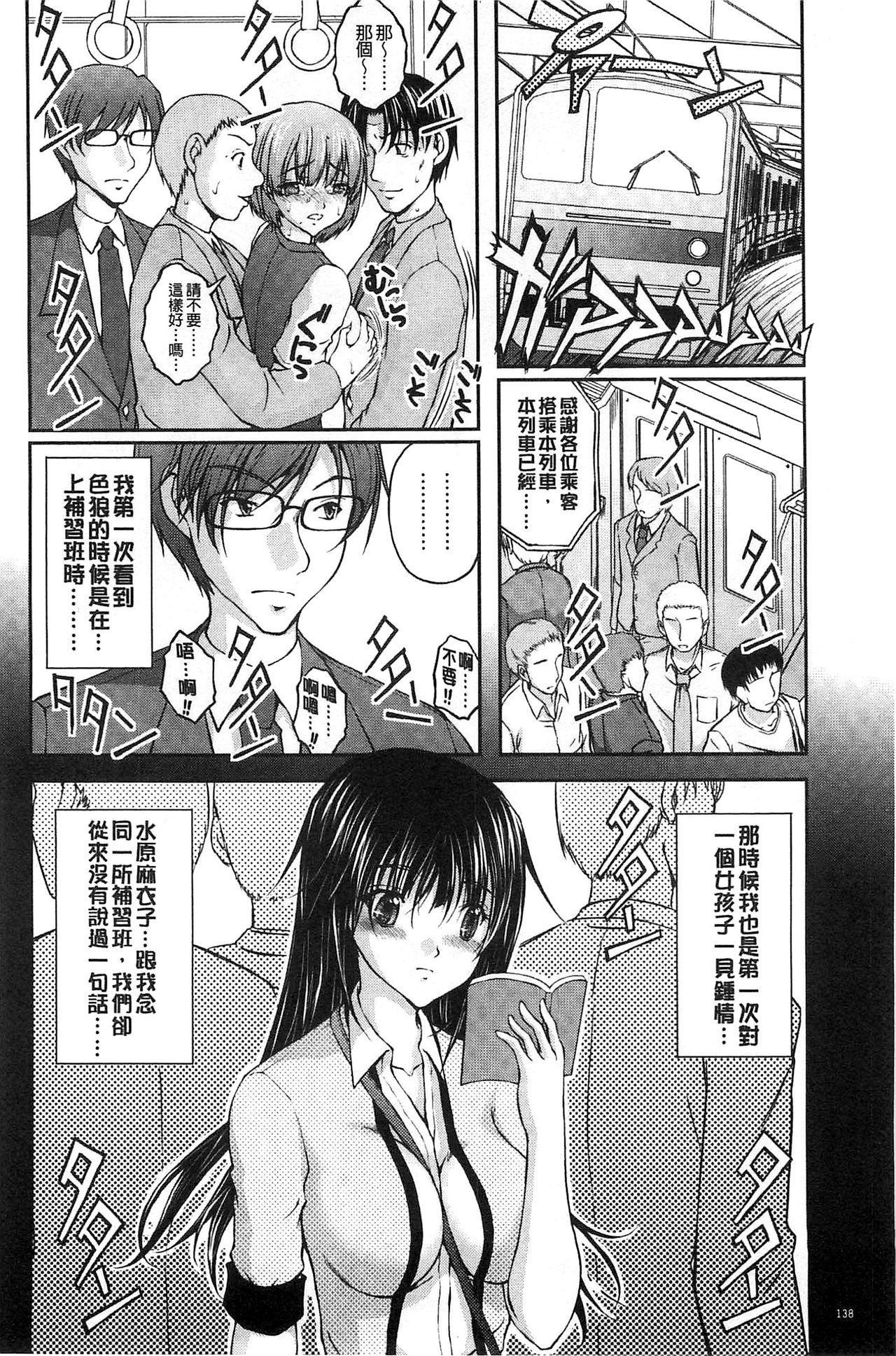 Tokumei Chikan Otori Sousahan | 特命痴漢誘捕的搜查班 148