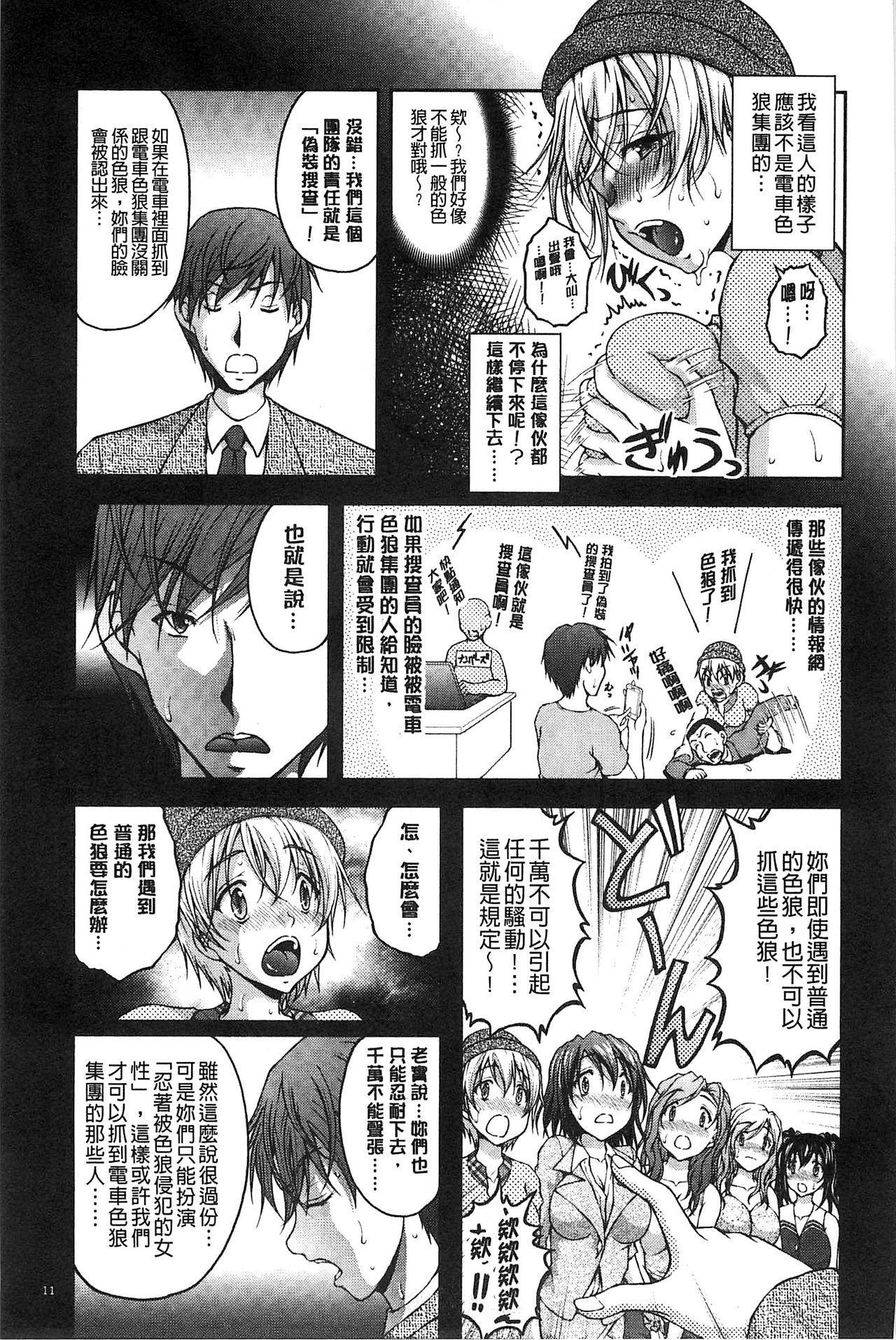 Tokumei Chikan Otori Sousahan | 特命痴漢誘捕的搜查班 17