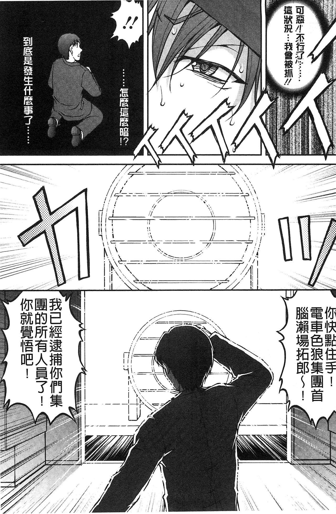 Tokumei Chikan Otori Sousahan | 特命痴漢誘捕的搜查班 193