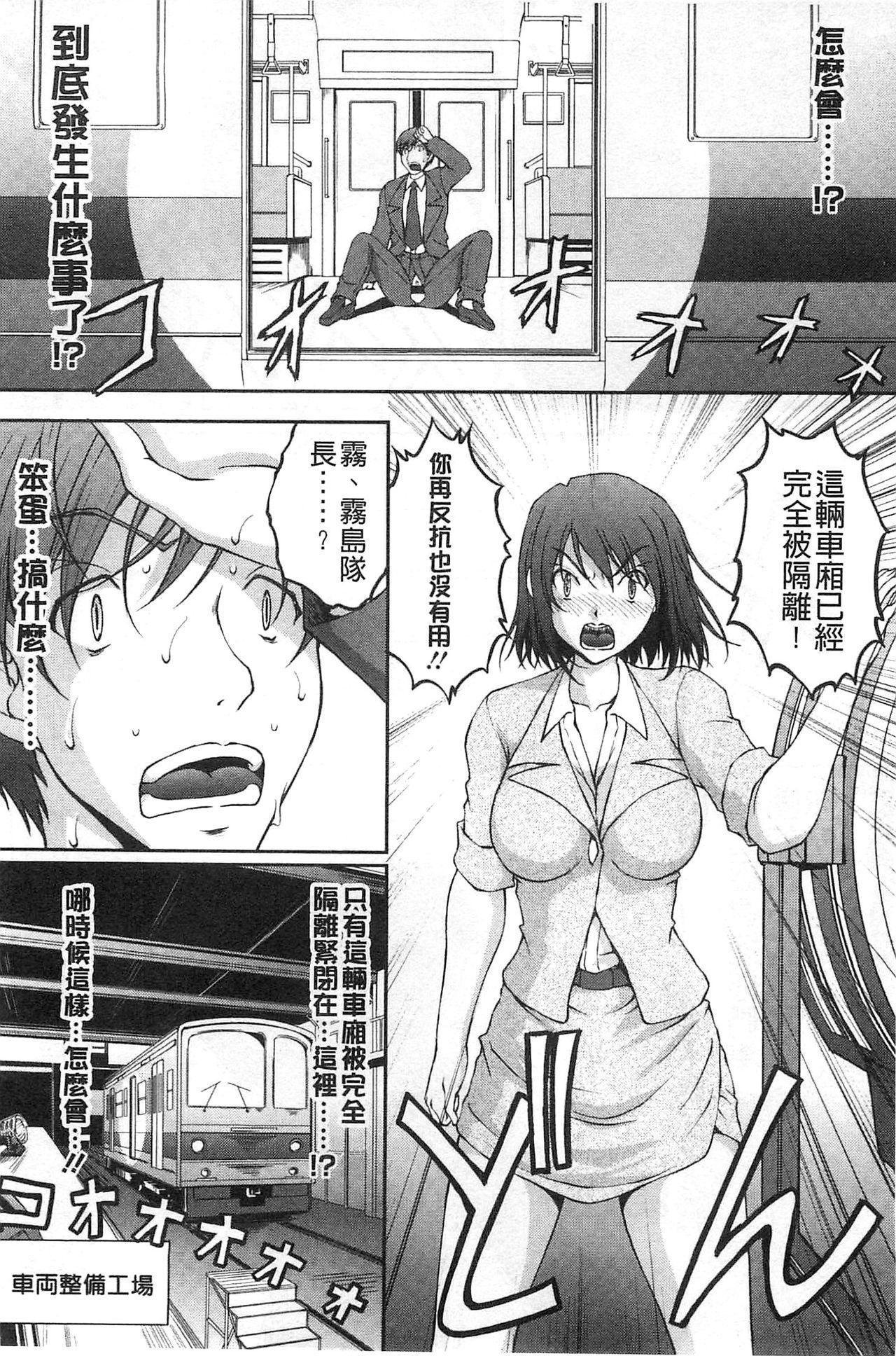 Tokumei Chikan Otori Sousahan | 特命痴漢誘捕的搜查班 194