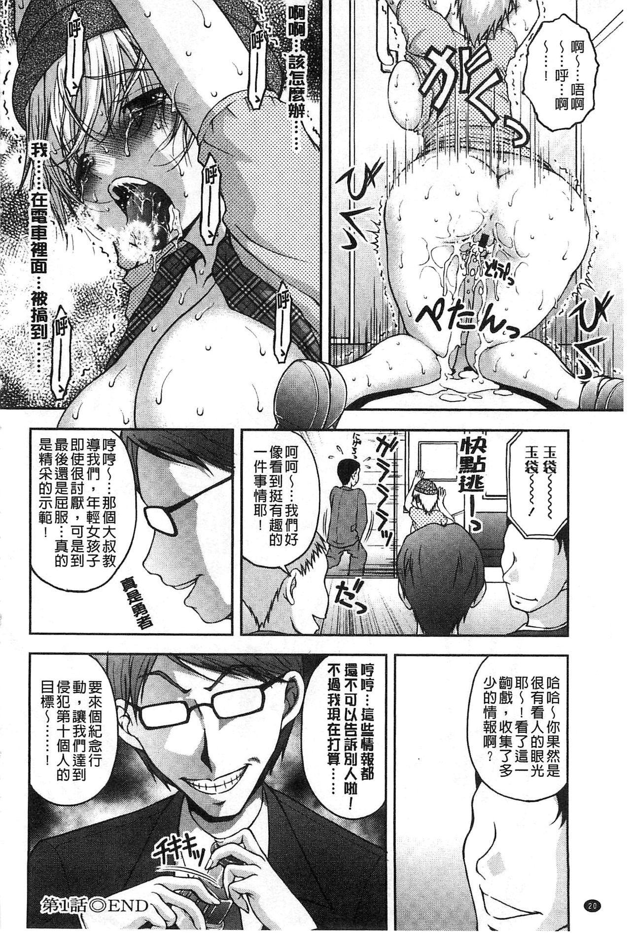 Tokumei Chikan Otori Sousahan | 特命痴漢誘捕的搜查班 26