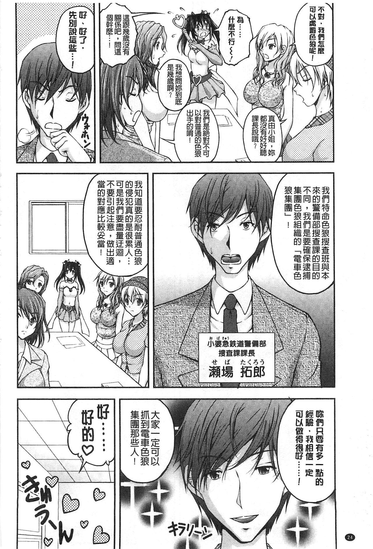 Tokumei Chikan Otori Sousahan | 特命痴漢誘捕的搜查班 30