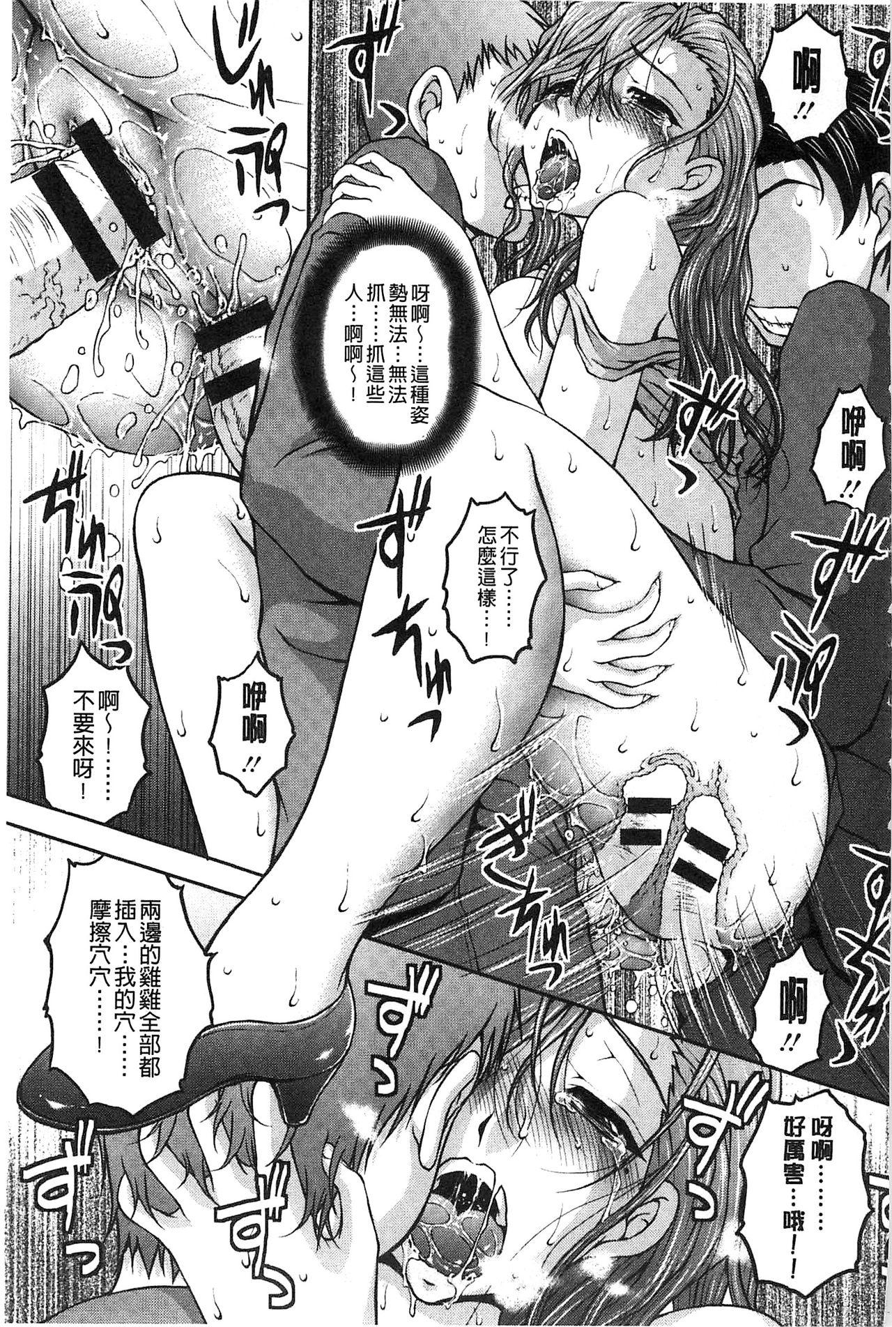 Tokumei Chikan Otori Sousahan | 特命痴漢誘捕的搜查班 41