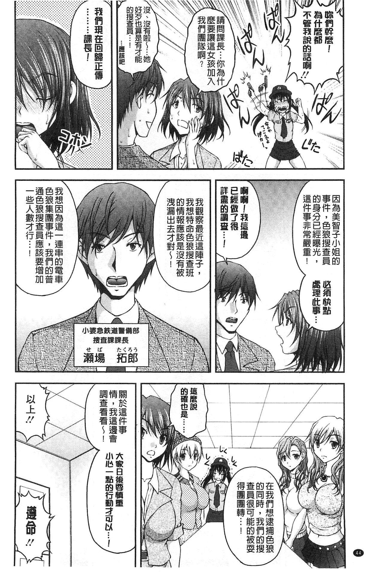 Tokumei Chikan Otori Sousahan | 特命痴漢誘捕的搜查班 50
