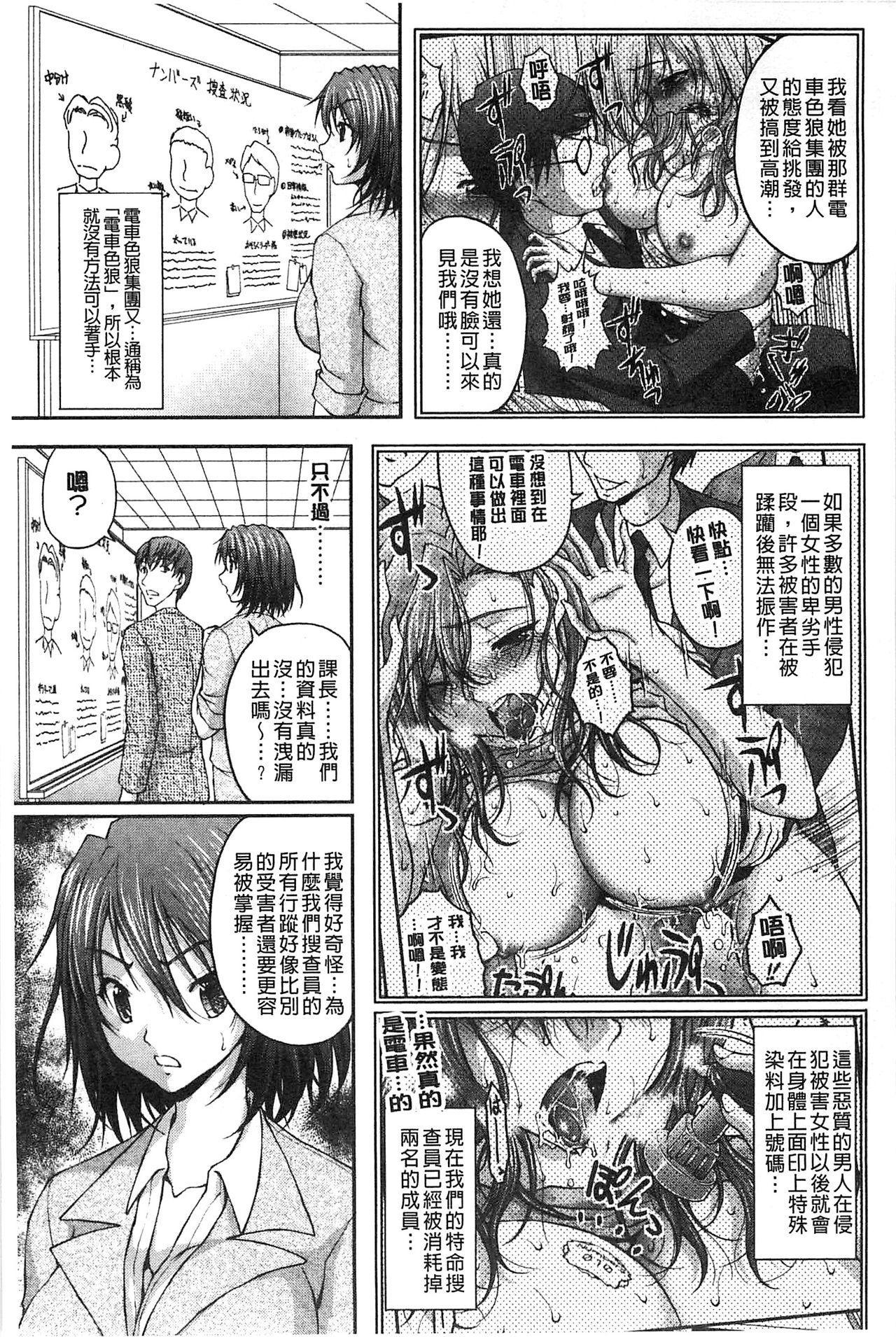 Tokumei Chikan Otori Sousahan | 特命痴漢誘捕的搜查班 67