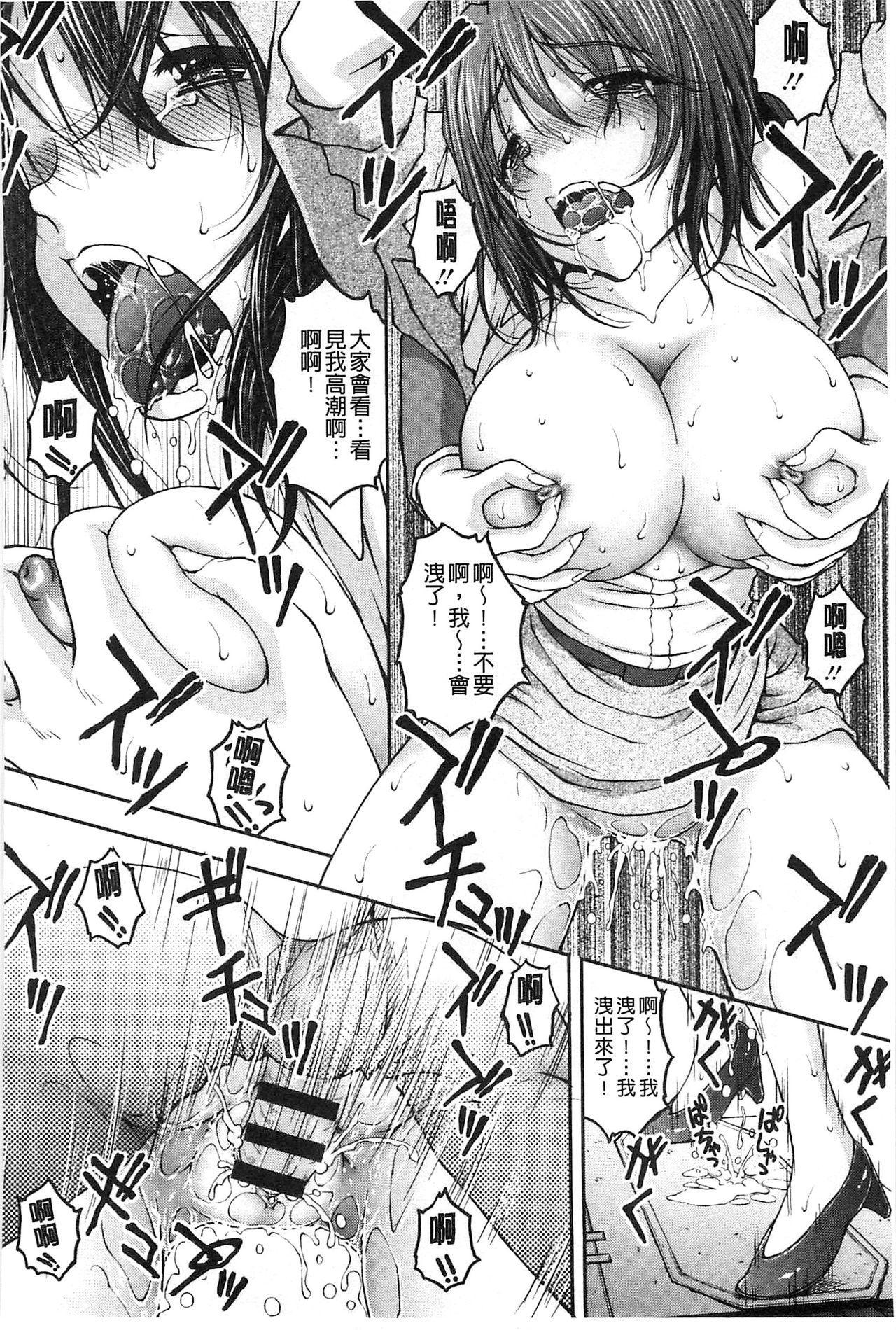 Tokumei Chikan Otori Sousahan | 特命痴漢誘捕的搜查班 80