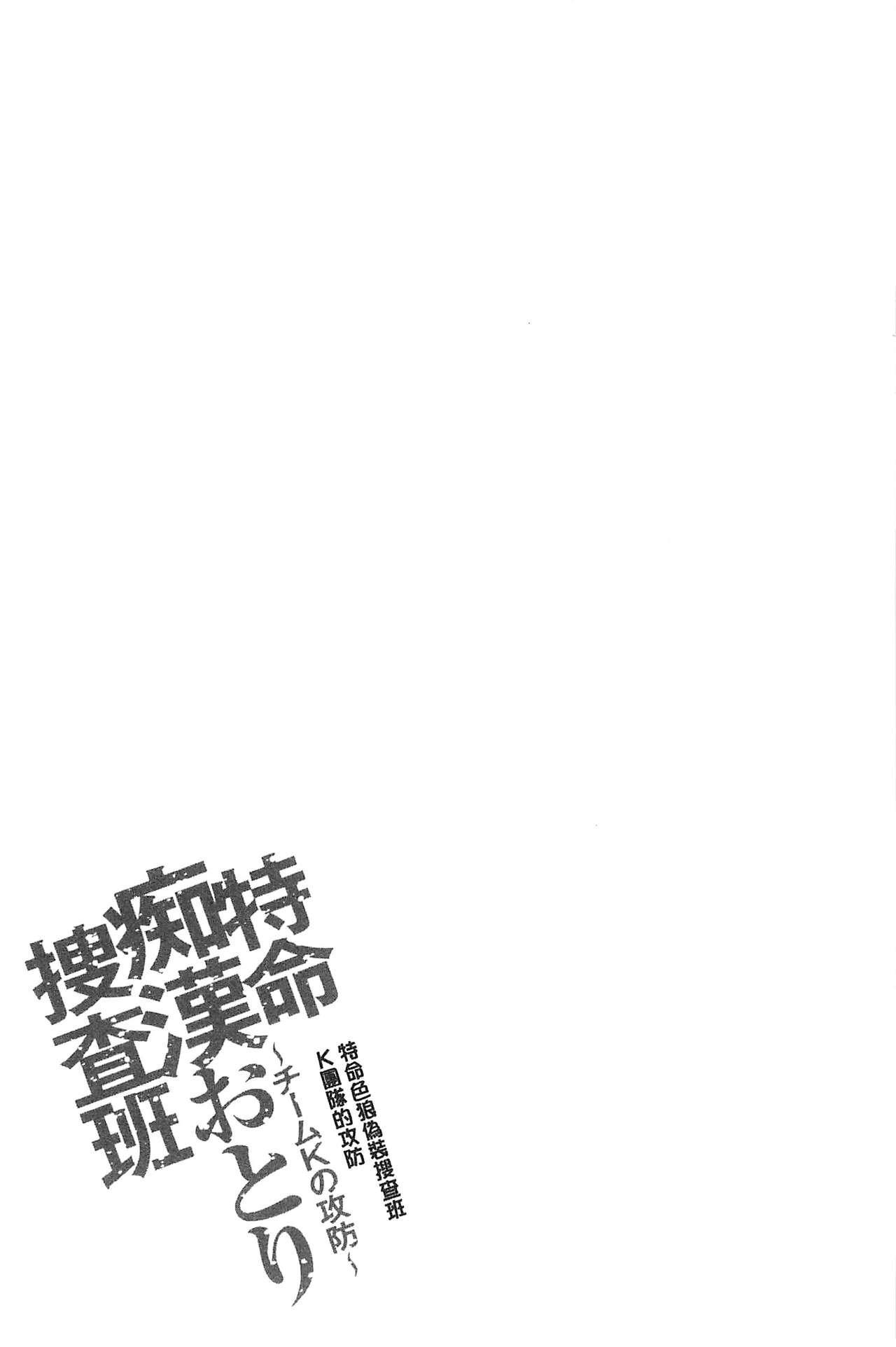 Tokumei Chikan Otori Sousahan | 特命痴漢誘捕的搜查班 83