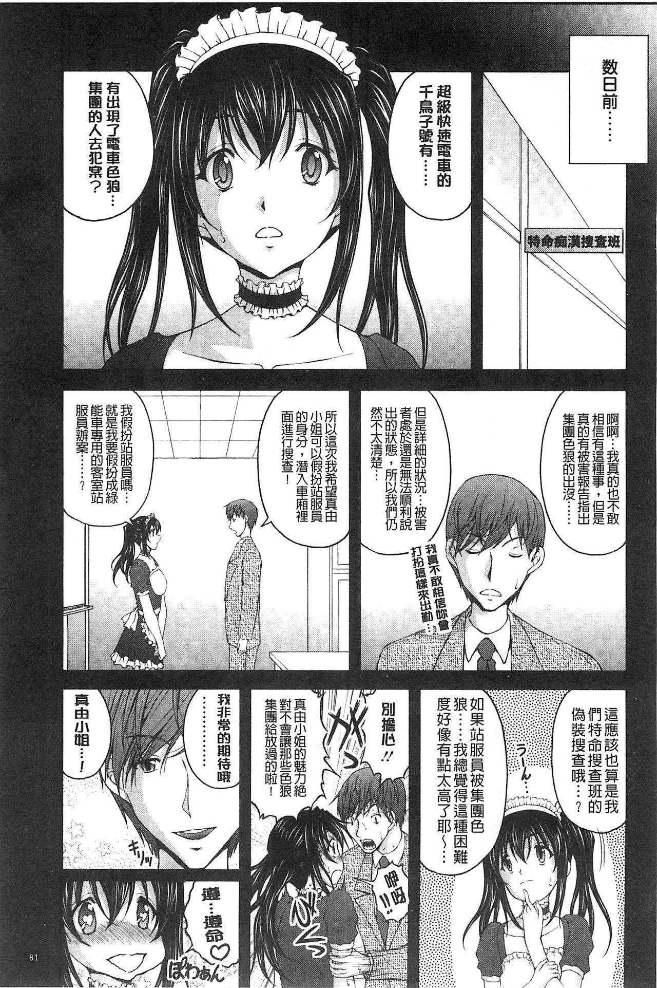 Tokumei Chikan Otori Sousahan | 特命痴漢誘捕的搜查班 87