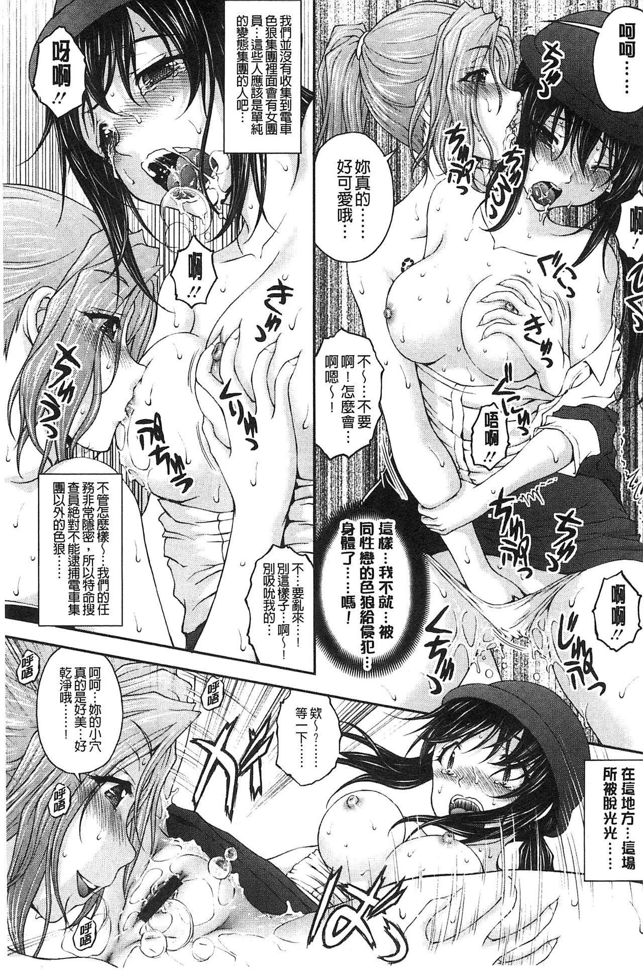 Tokumei Chikan Otori Sousahan | 特命痴漢誘捕的搜查班 93