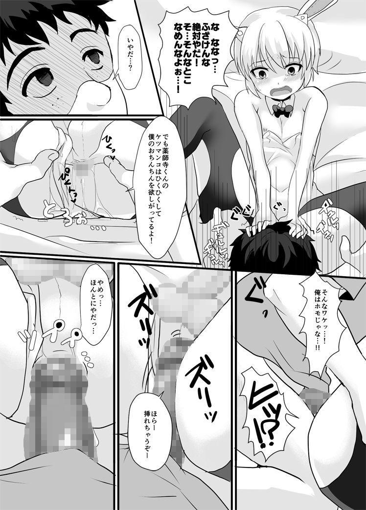 Yakushiji-kun to Boku no Himitsu. 13