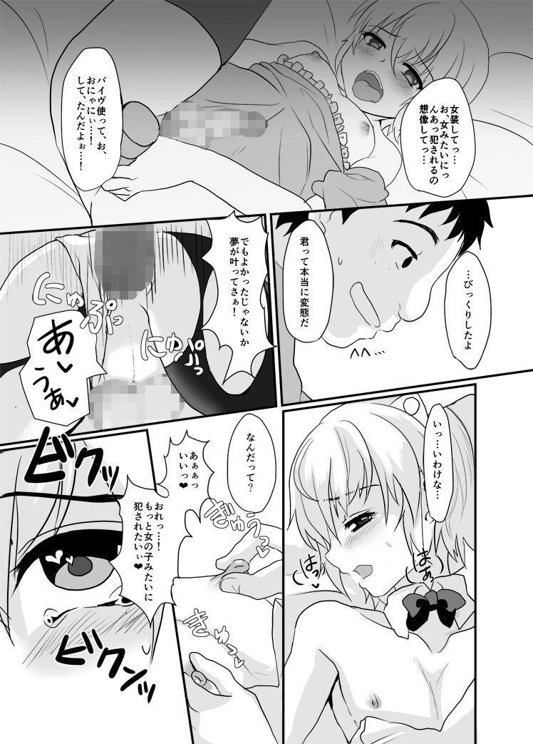 Yakushiji-kun to Boku no Himitsu. 16