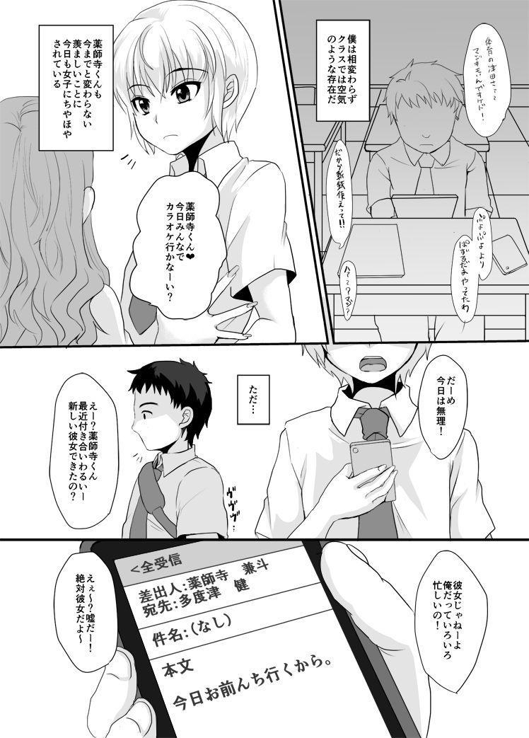 Yakushiji-kun to Boku no Himitsu. 20
